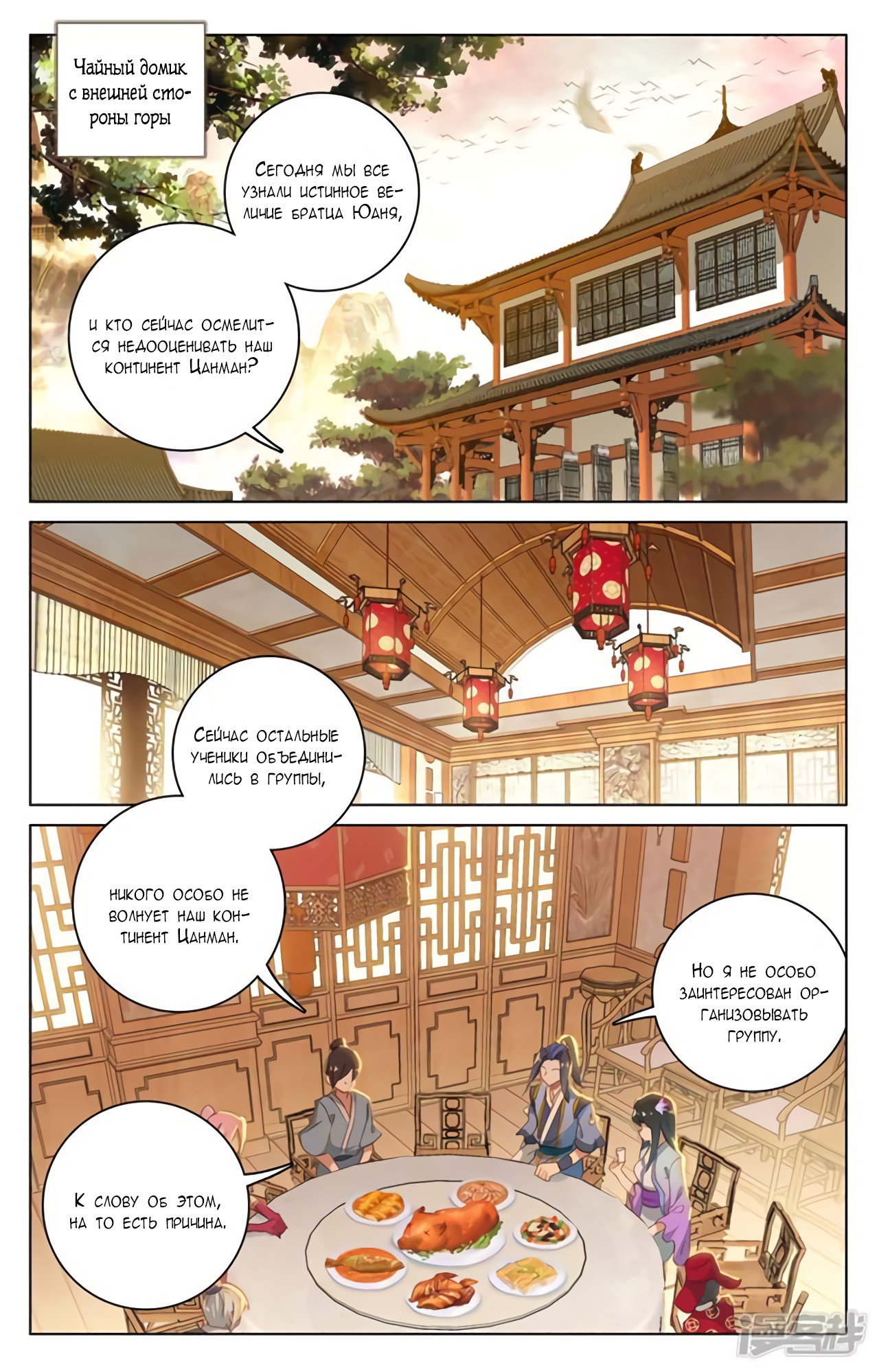Манга Юань Цзунь / Yuan Zun  - Том 1 Глава 132 Страница 2
