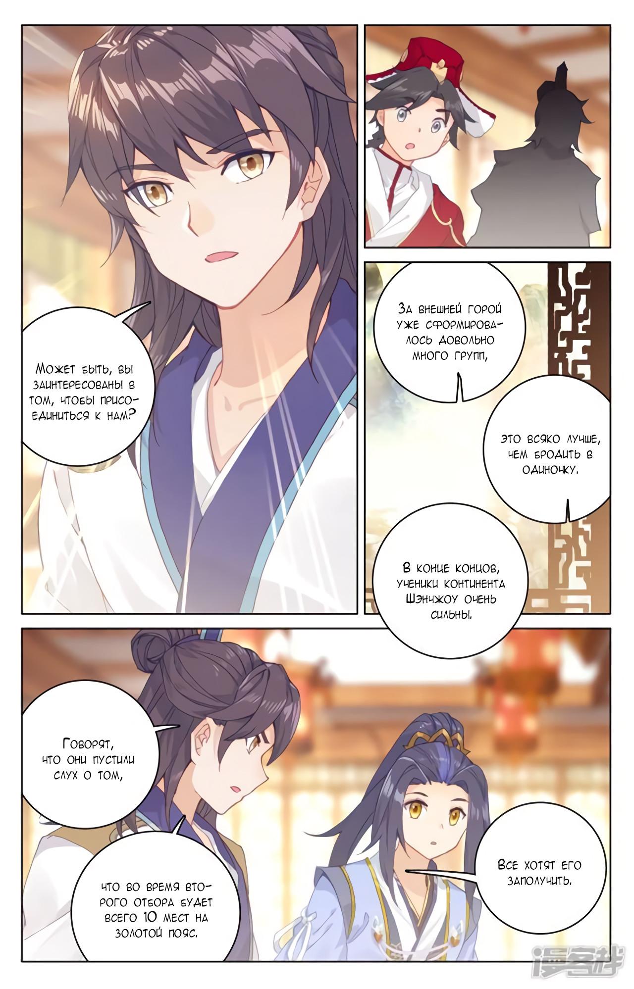 Манга Юань Цзунь / Yuan Zun  - Том 1 Глава 132 Страница 7