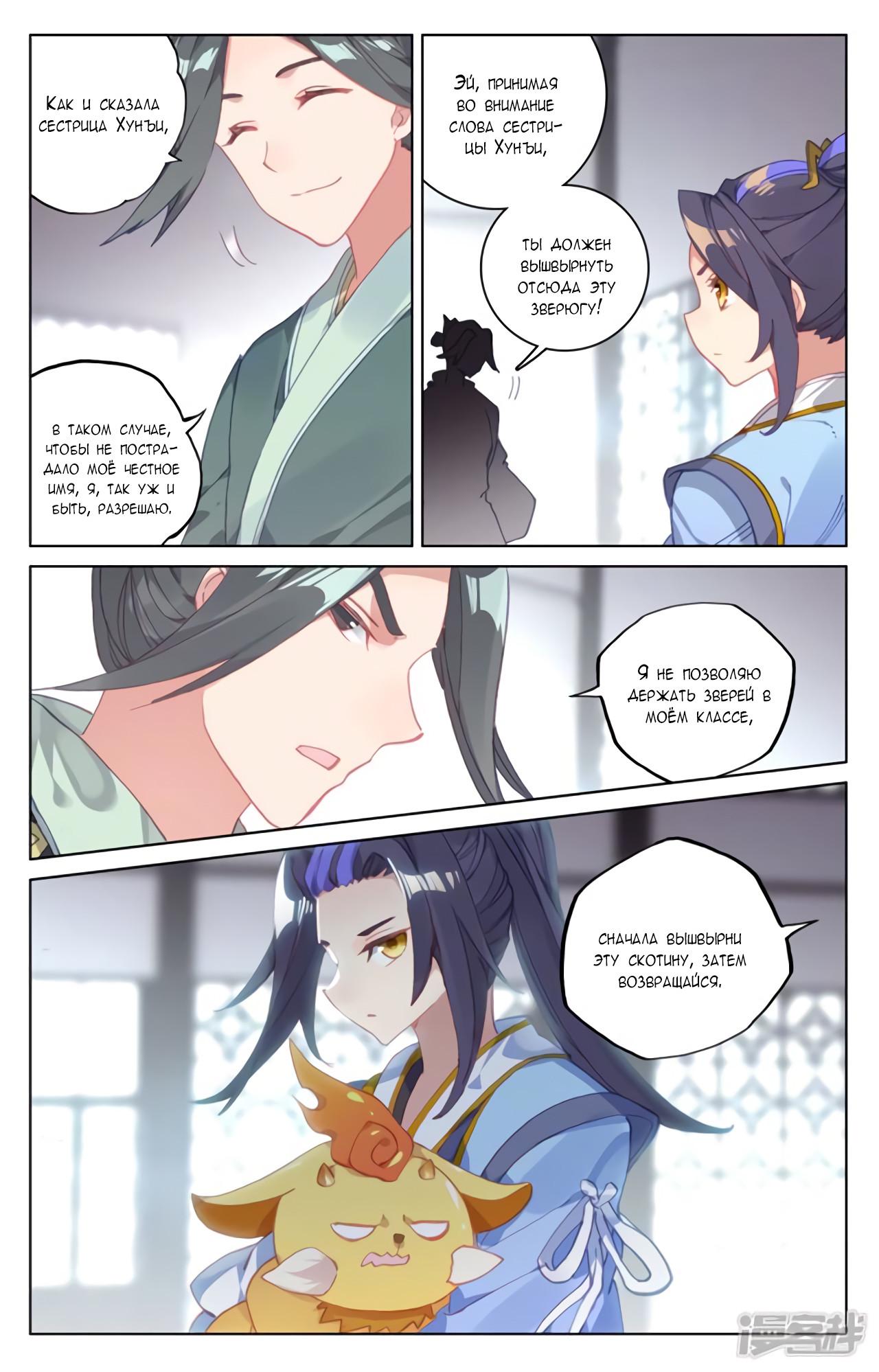 Манга Юань Цзунь / Yuan Zun  - Том 1 Глава 133 Страница 12