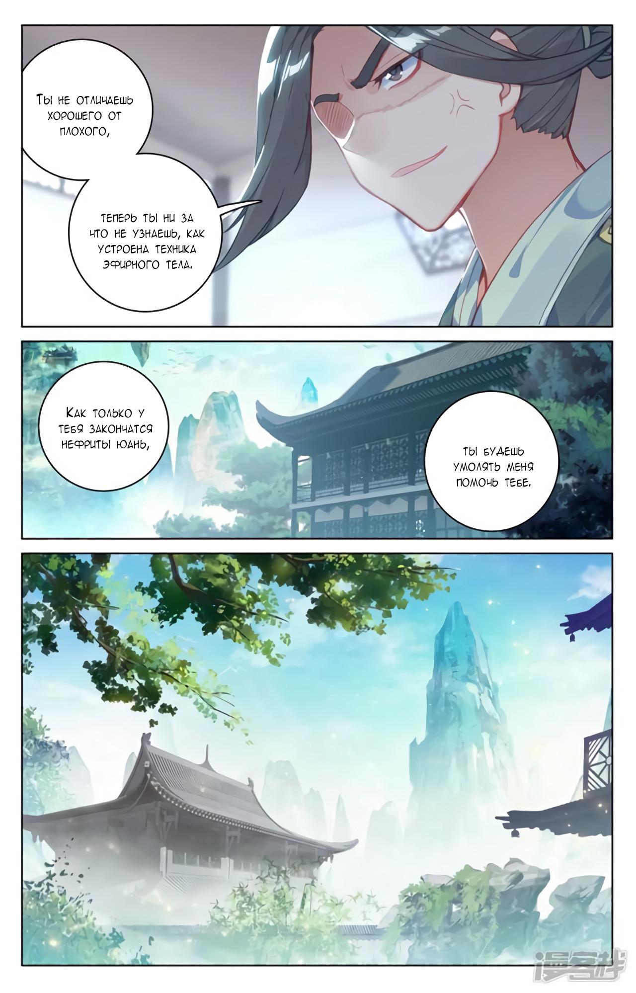 Манга Юань Цзунь / Yuan Zun  - Том 1 Глава 133 Страница 14