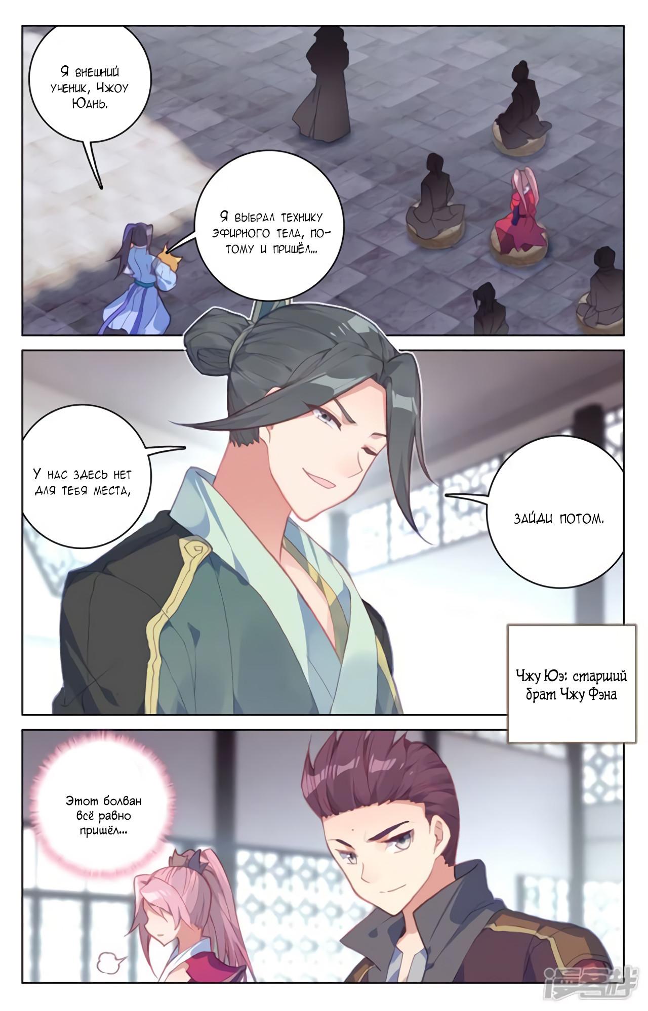 Манга Юань Цзунь / Yuan Zun  - Том 1 Глава 133 Страница 8
