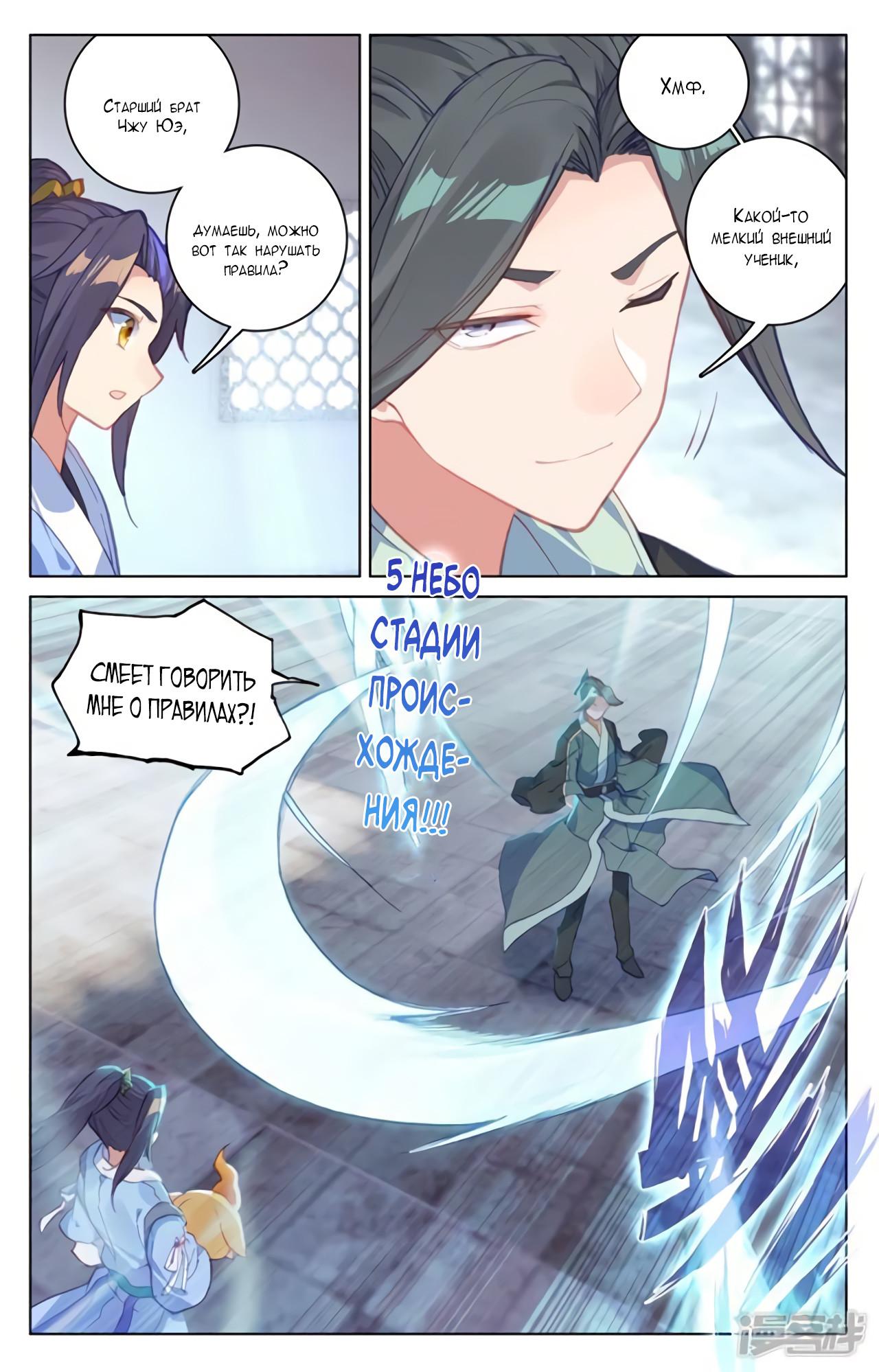 Манга Юань Цзунь / Yuan Zun  - Том 1 Глава 133 Страница 9