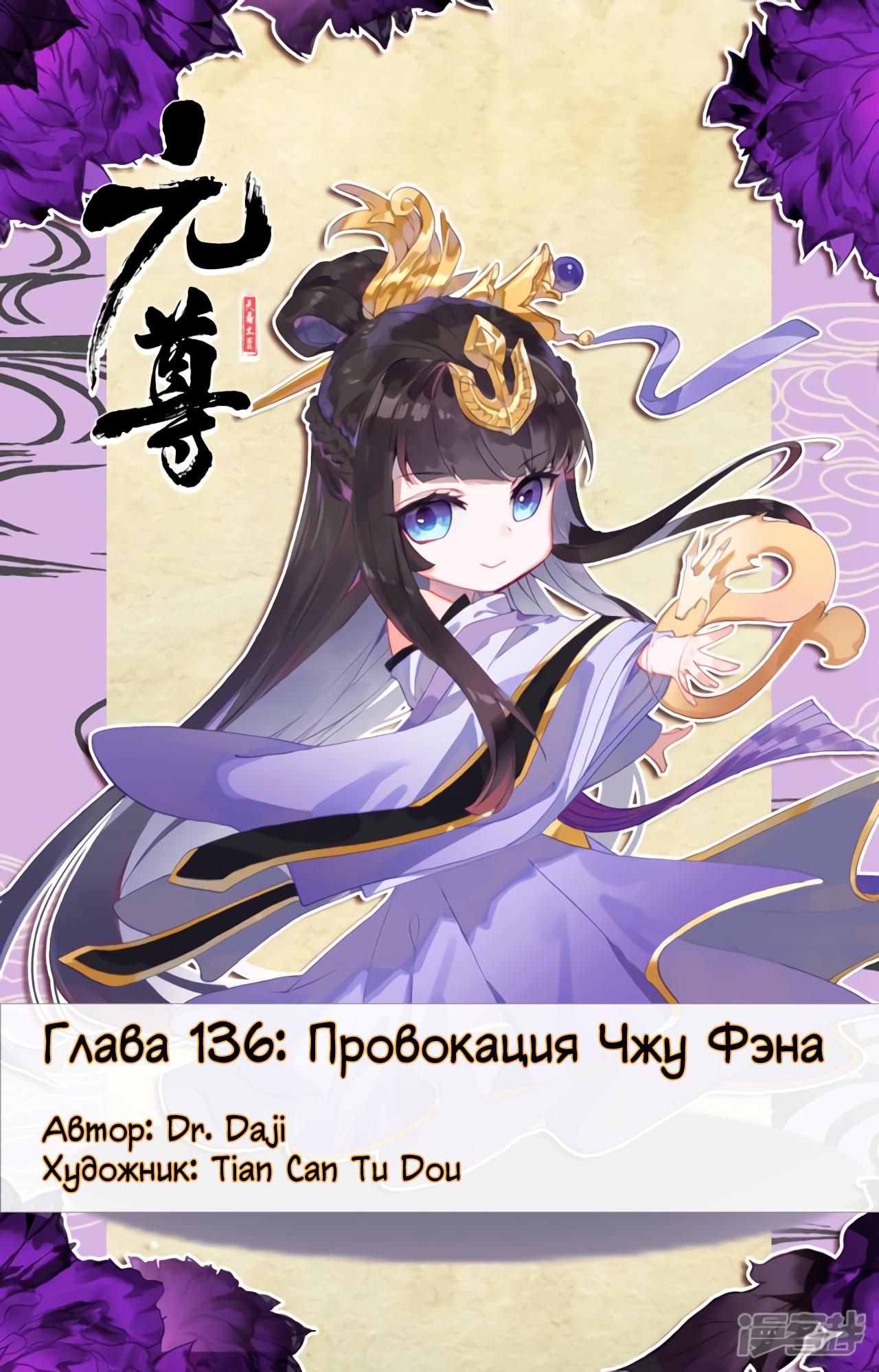 Манга Юань Цзунь / Yuan Zun  - Том 1 Глава 136 Страница 1