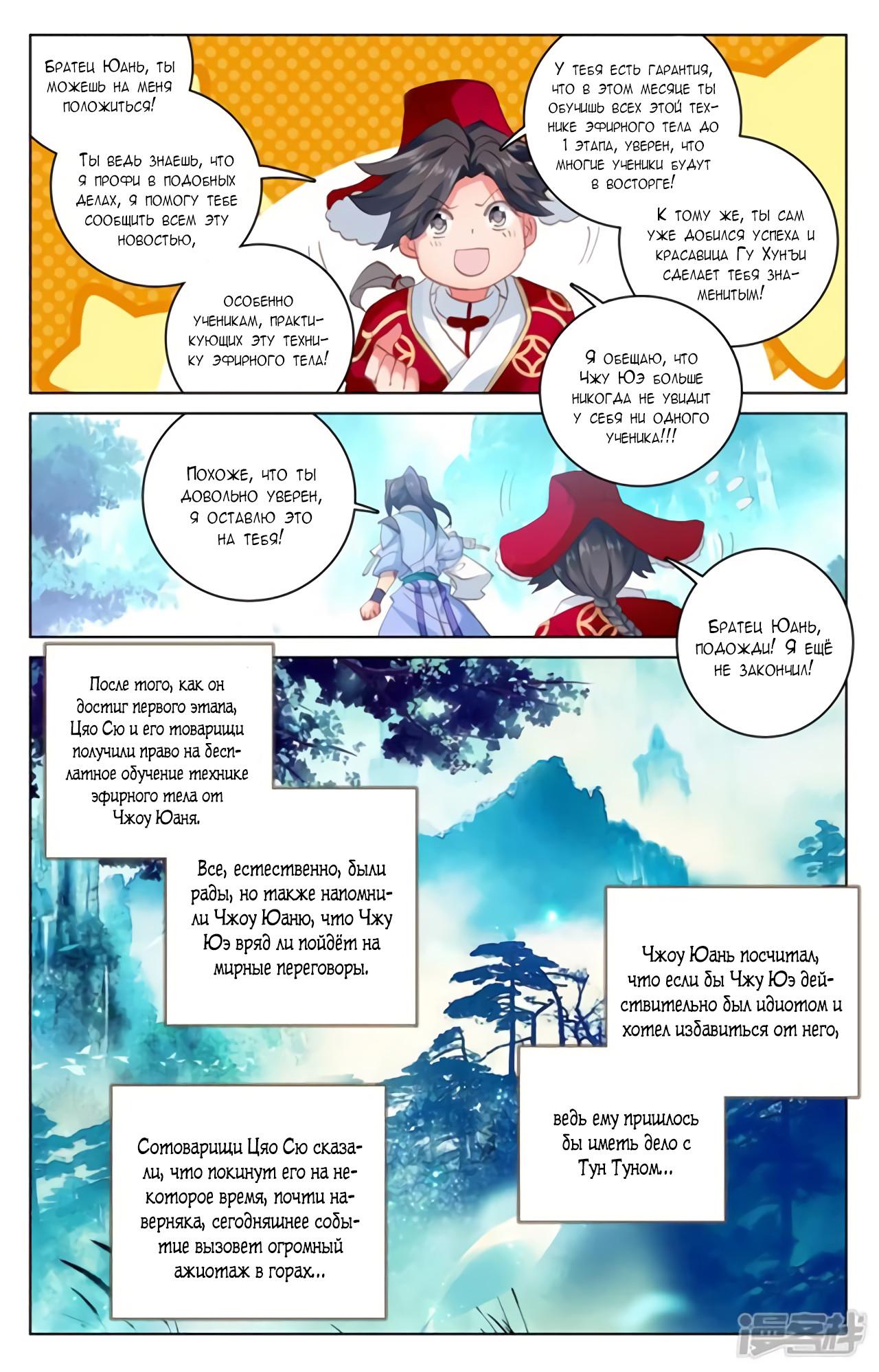 Манга Юань Цзунь / Yuan Zun  - Том 1 Глава 137 Страница 14