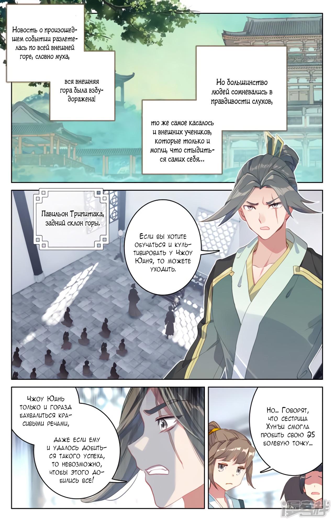 Манга Юань Цзунь / Yuan Zun  - Том 1 Глава 138 Страница 2