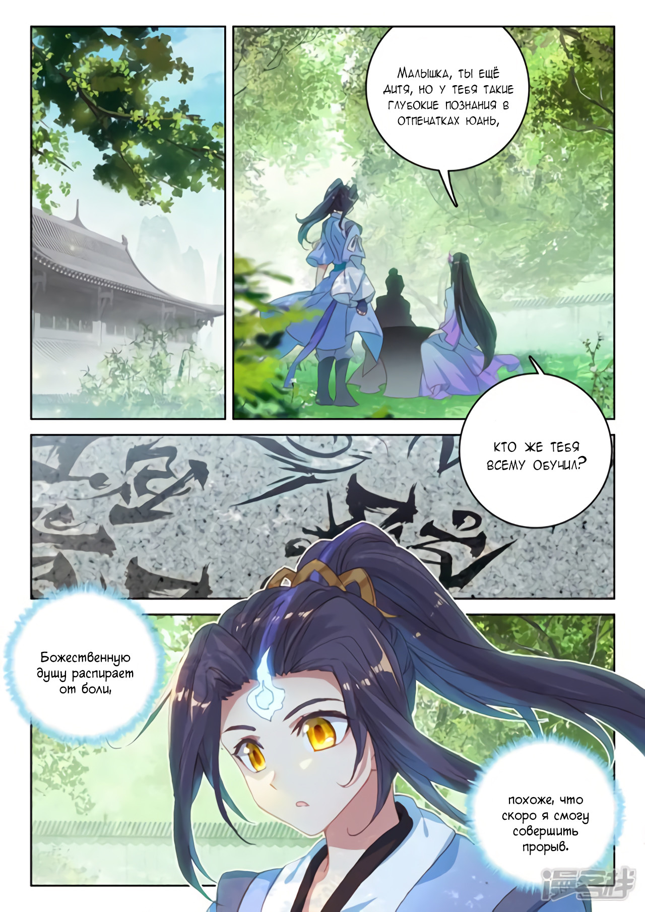 Манга Юань Цзунь / Yuan Zun  - Том 1 Глава 140 Страница 13