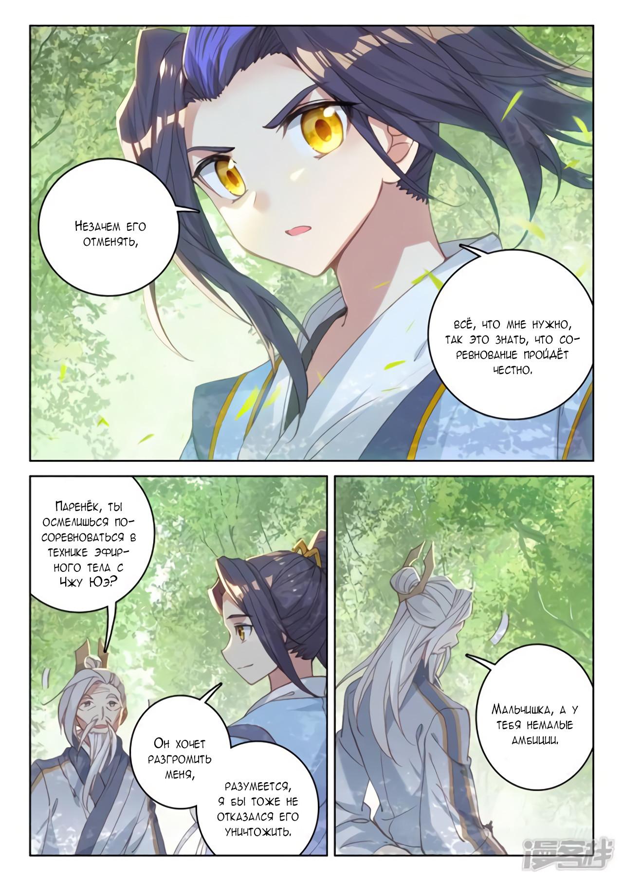 Манга Юань Цзунь / Yuan Zun  - Том 1 Глава 140 Страница 16