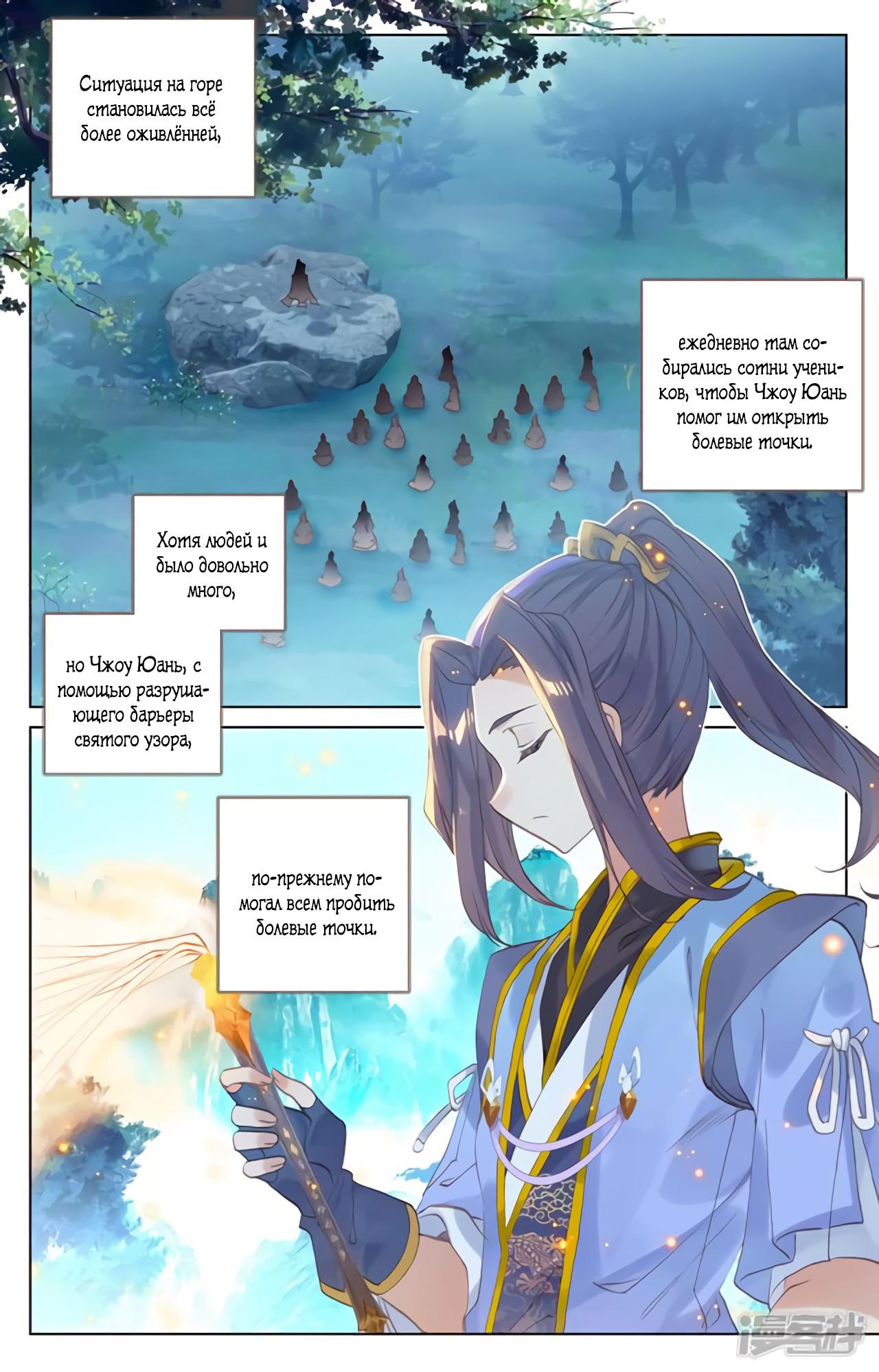 Манга Юань Цзунь / Yuan Zun  - Том 1 Глава 140 Страница 2
