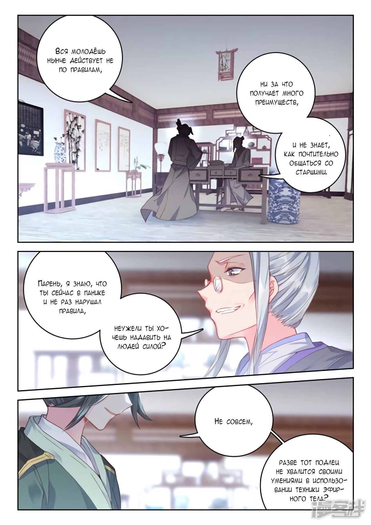 Манга Юань Цзунь / Yuan Zun  - Том 1 Глава 140 Страница 7