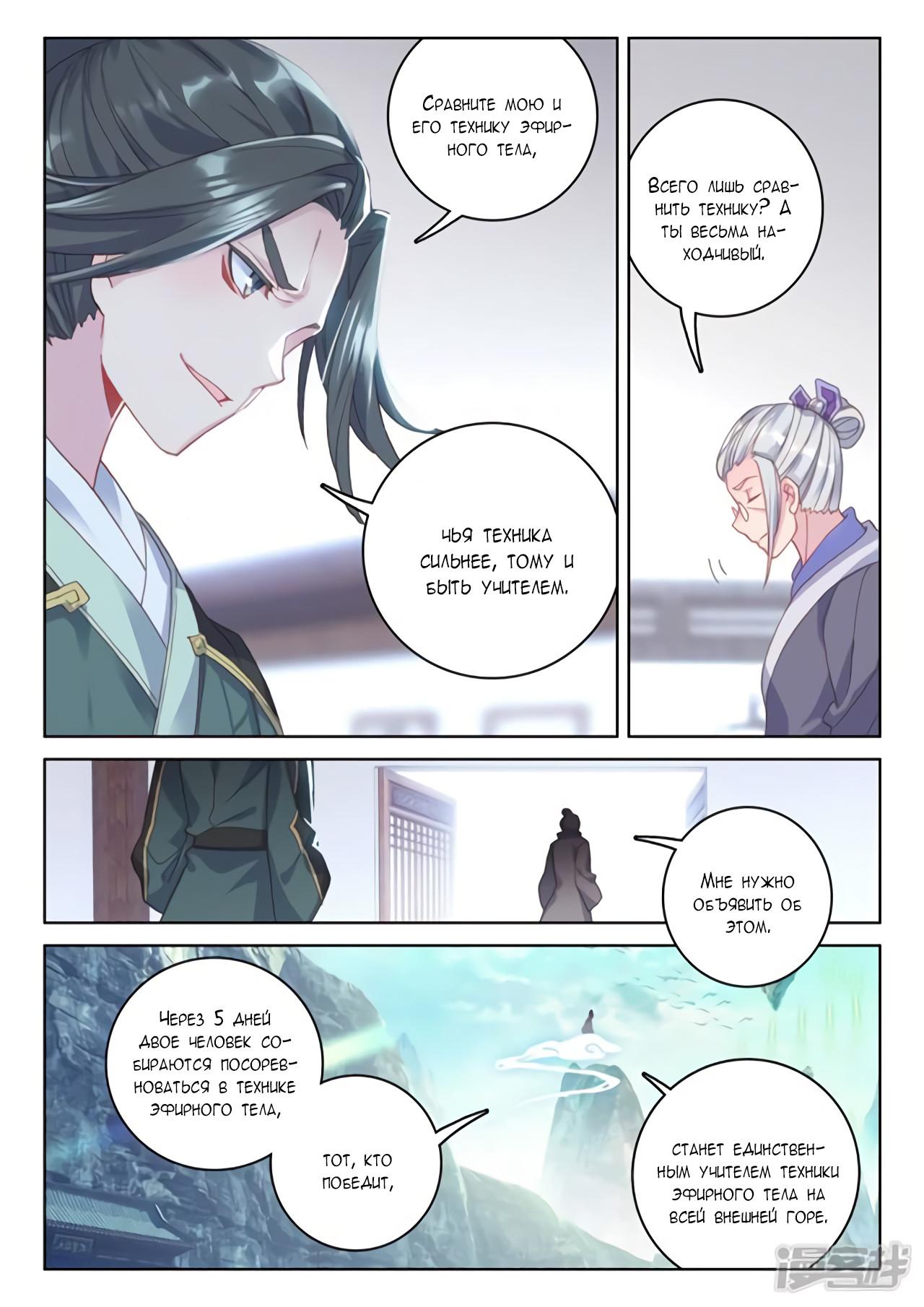 Манга Юань Цзунь / Yuan Zun  - Том 1 Глава 140 Страница 8