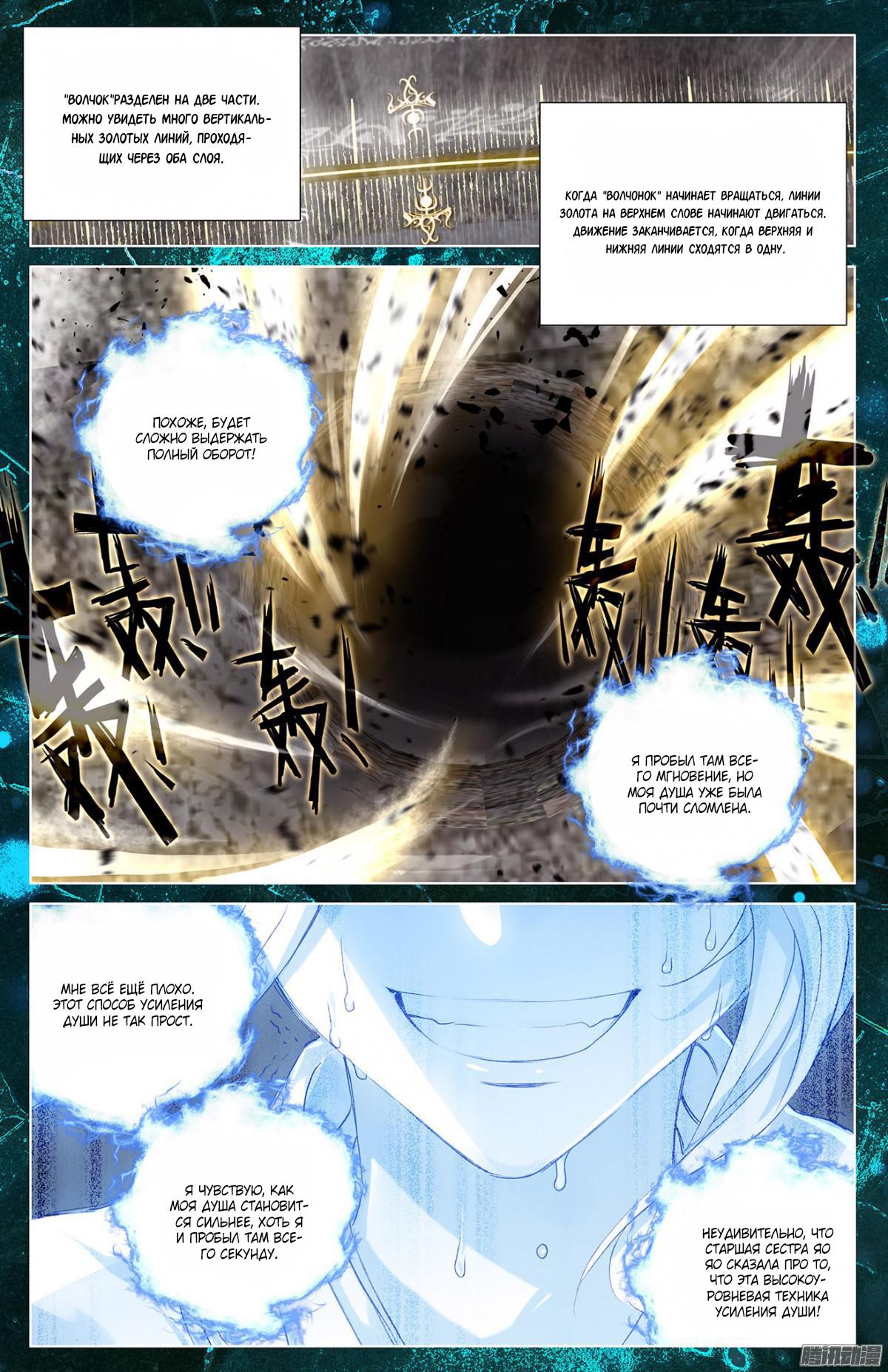 Манга Юань Цзунь / Yuan Zun  - Том 1 Глава 15 Страница 12