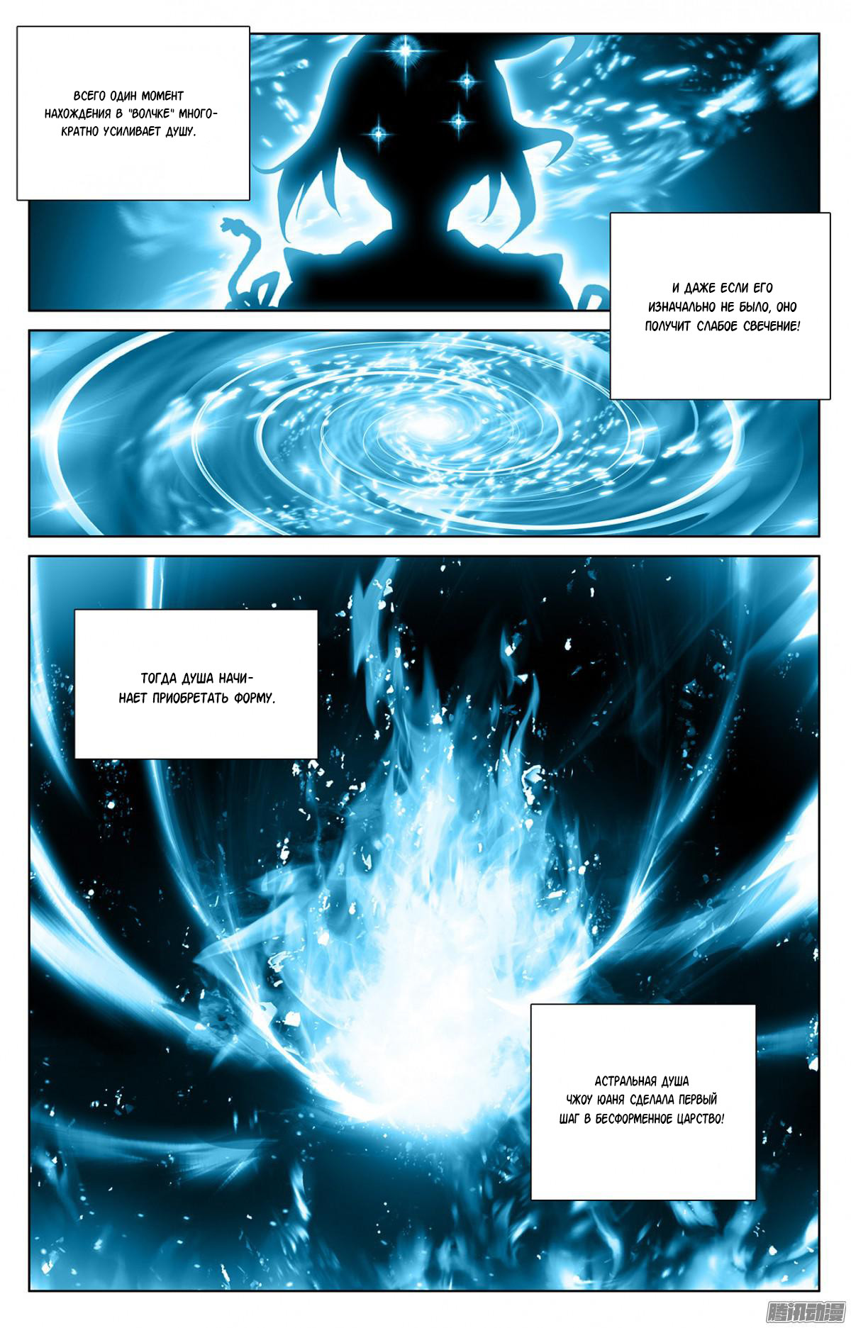 Манга Юань Цзунь / Yuan Zun  - Том 1 Глава 15 Страница 14