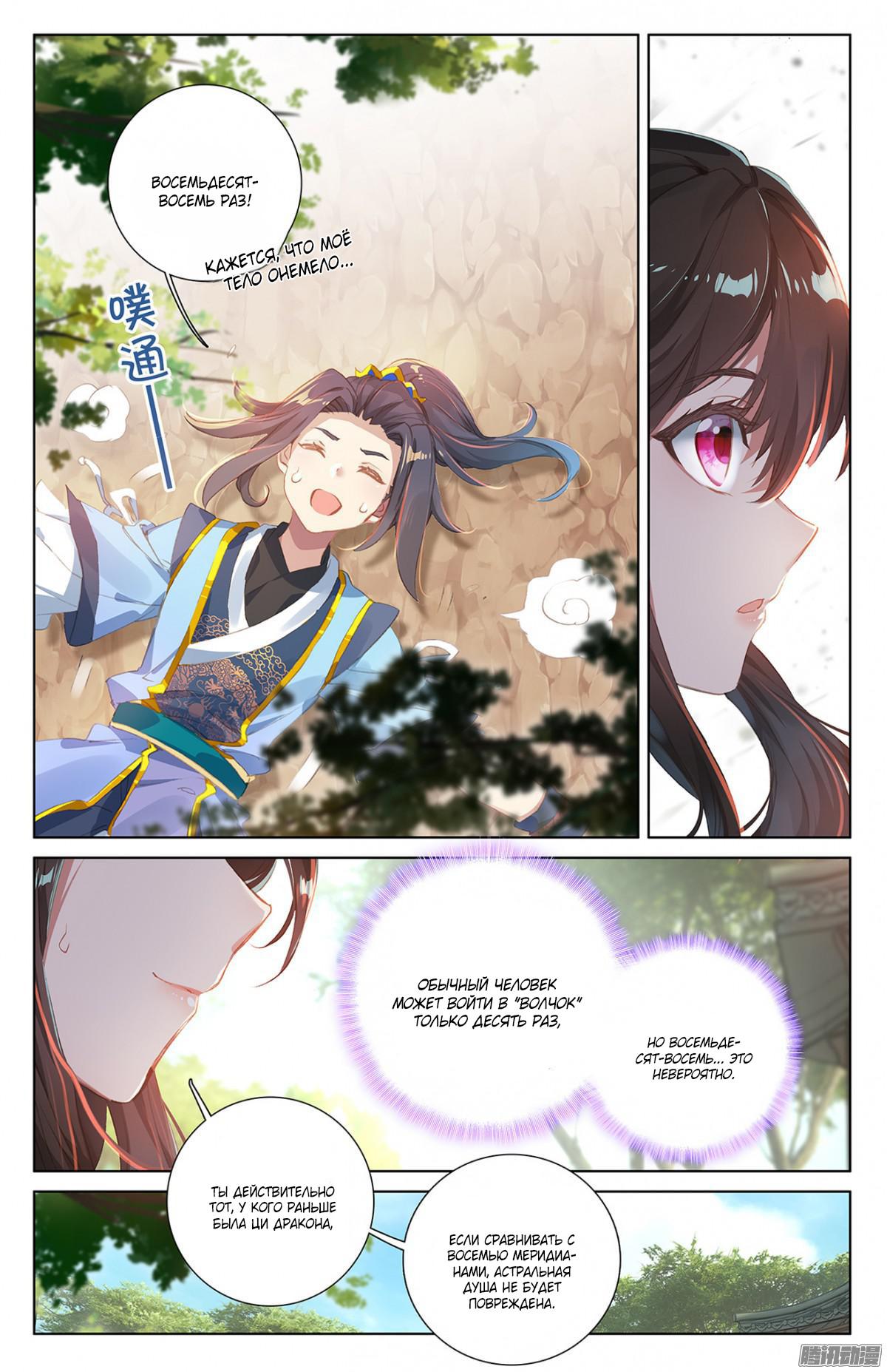 Манга Юань Цзунь / Yuan Zun  - Том 1 Глава 15 Страница 16