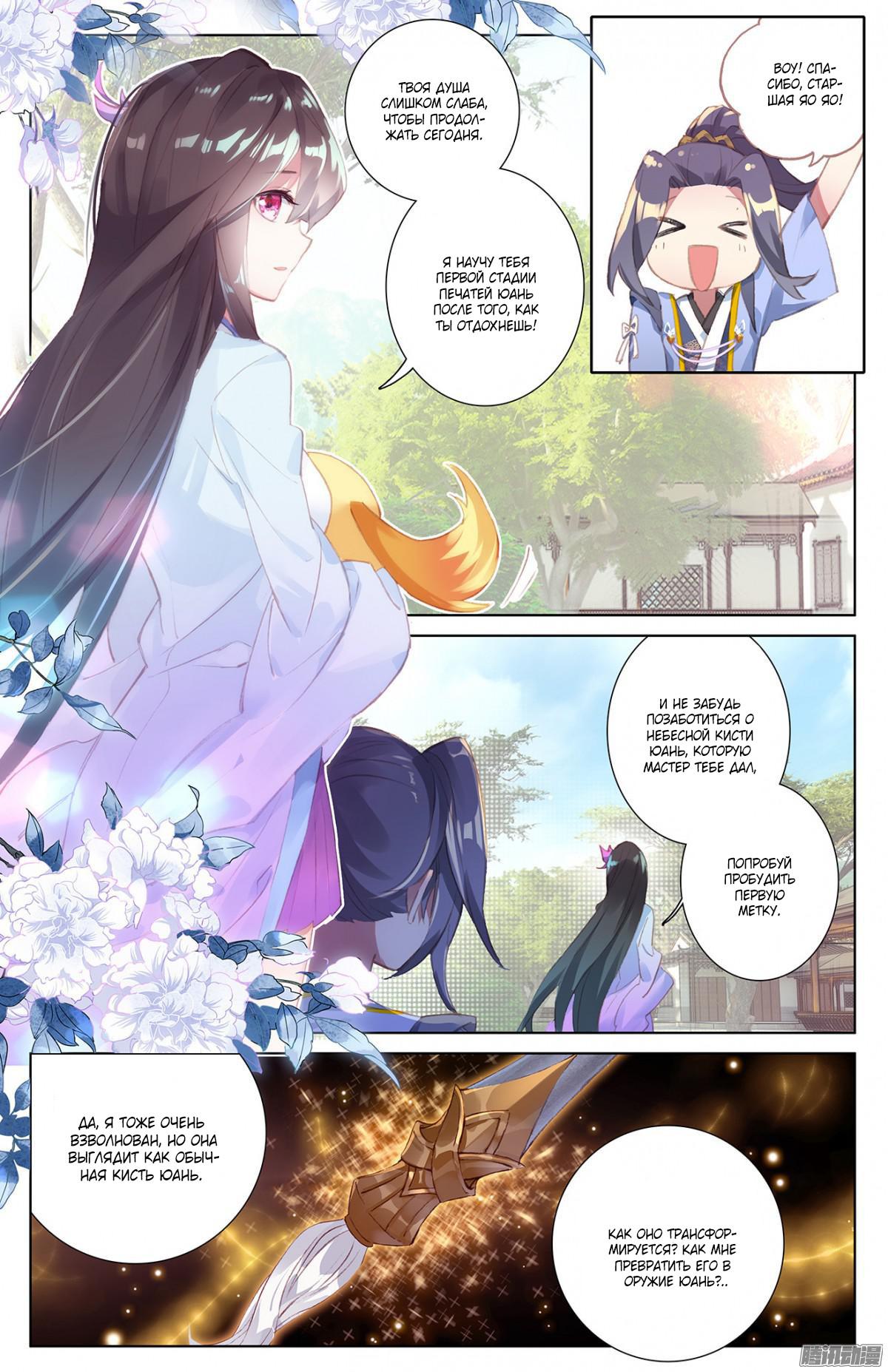 Манга Юань Цзунь / Yuan Zun  - Том 1 Глава 15 Страница 17