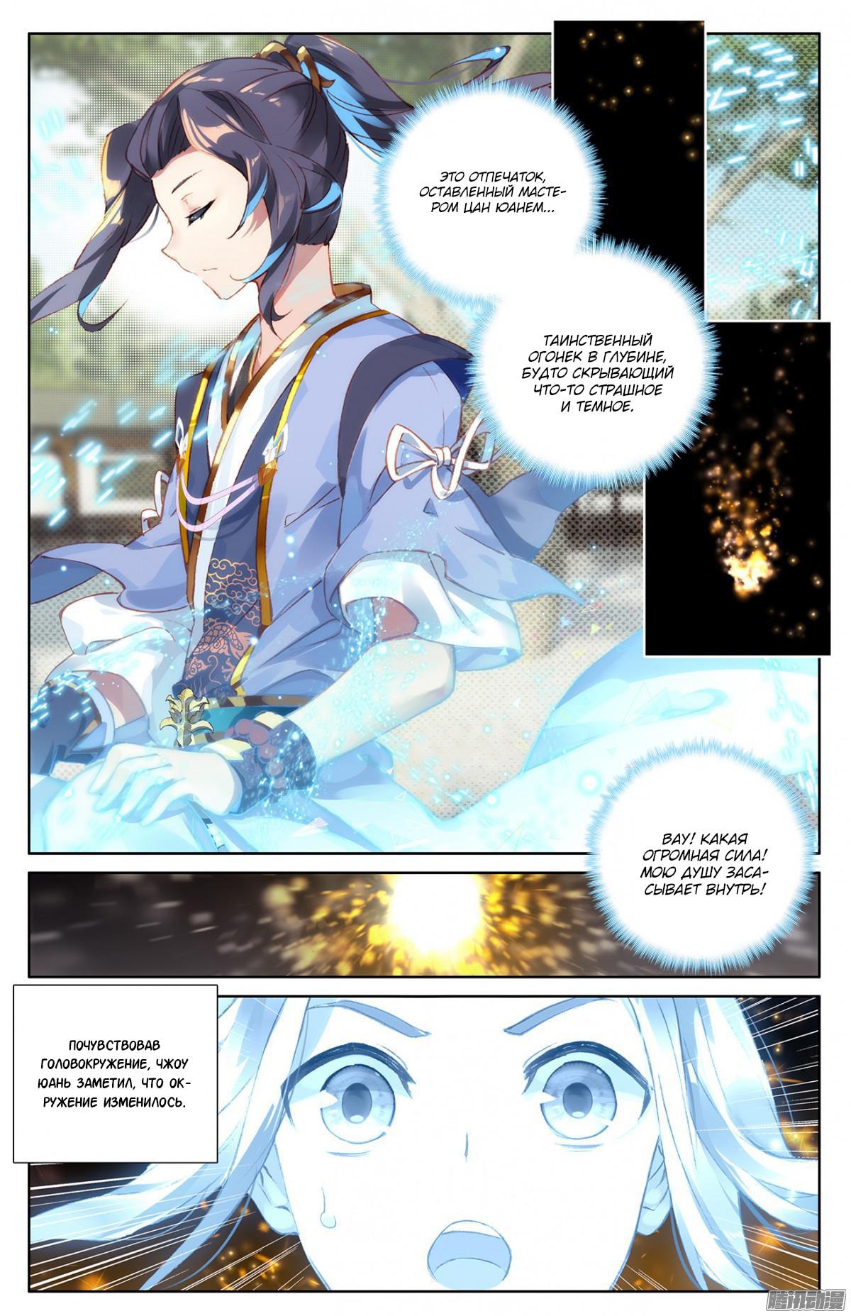 Манга Юань Цзунь / Yuan Zun  - Том 1 Глава 15 Страница 2