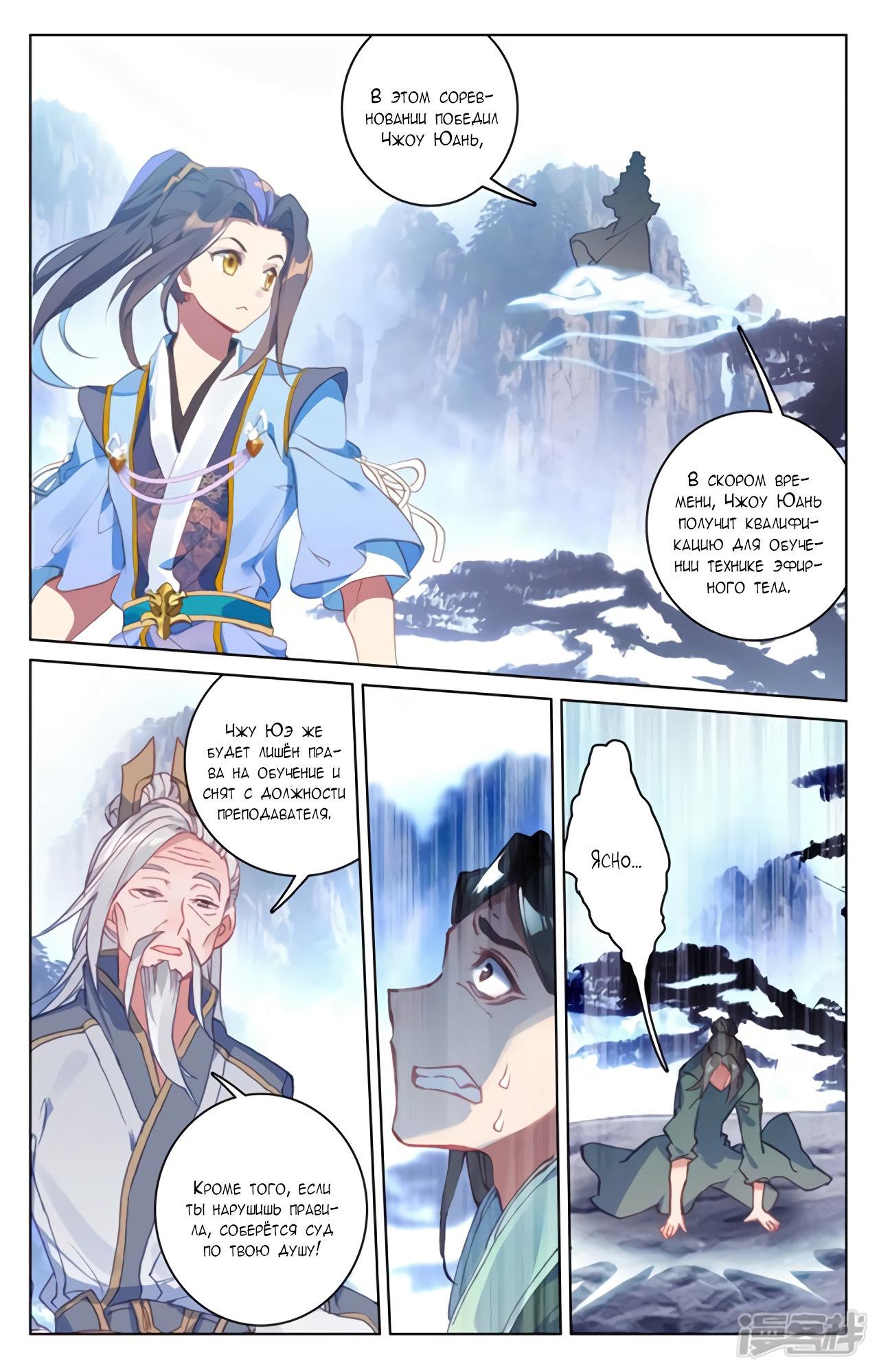 Манга Юань Цзунь / Yuan Zun  - Том 1 Глава 143 Страница 13