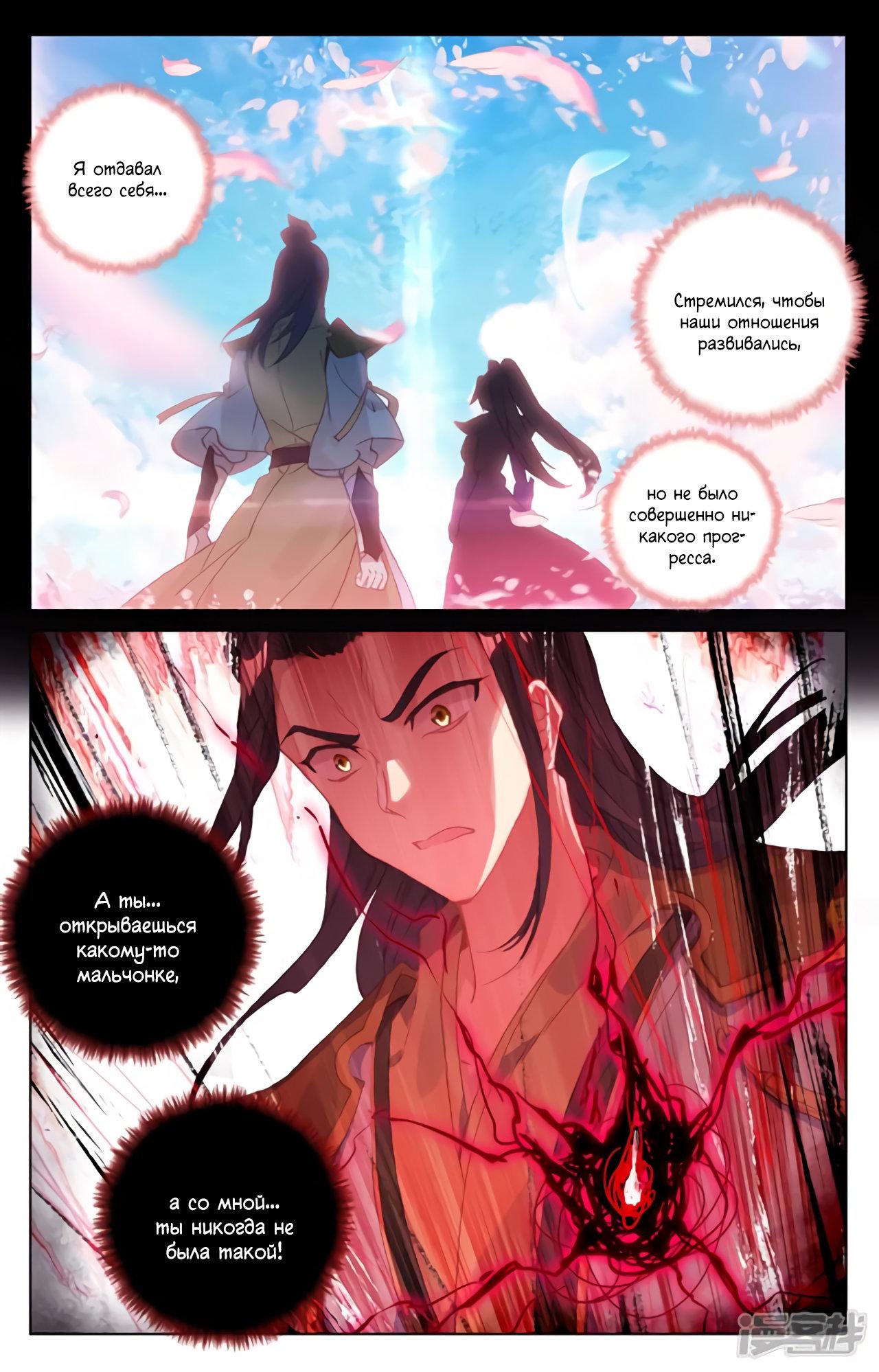 Манга Юань Цзунь / Yuan Zun  - Том 1 Глава 143 Страница 16
