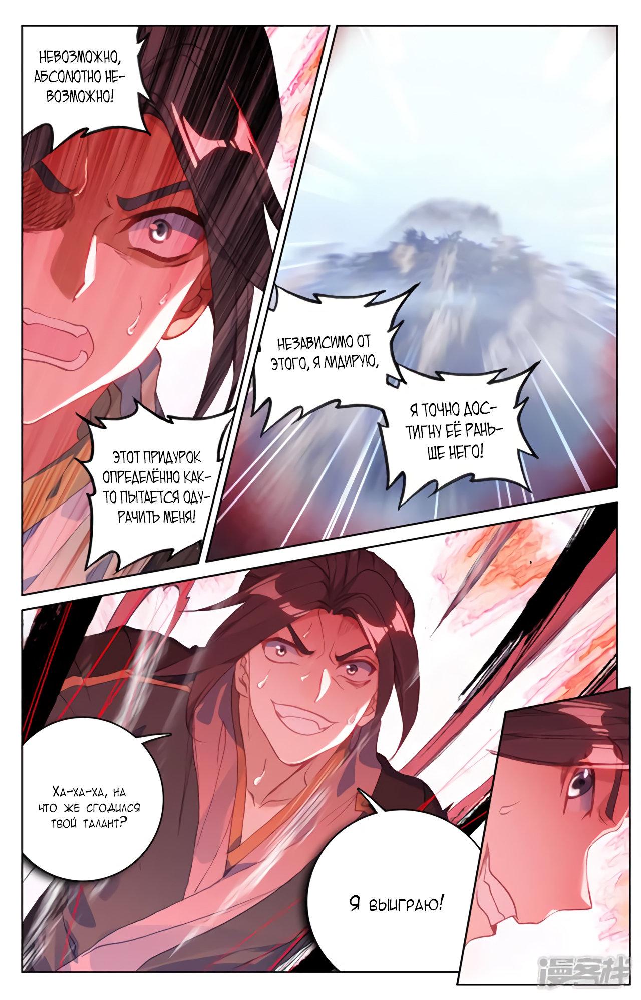 Манга Юань Цзунь / Yuan Zun  - Том 1 Глава 143 Страница 9