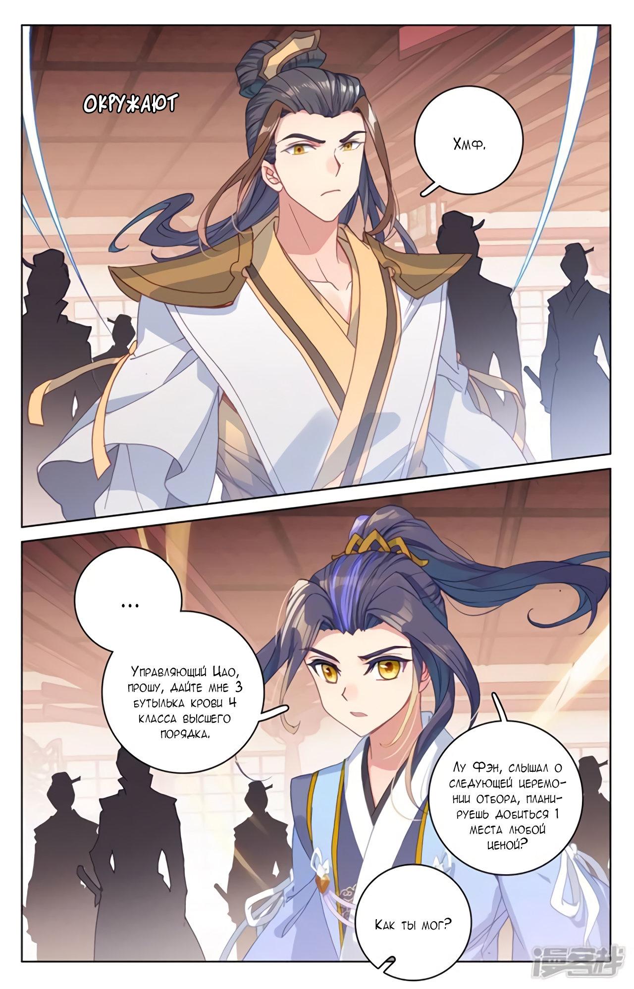 Манга Юань Цзунь / Yuan Zun  - Том 1 Глава 146 Страница 13