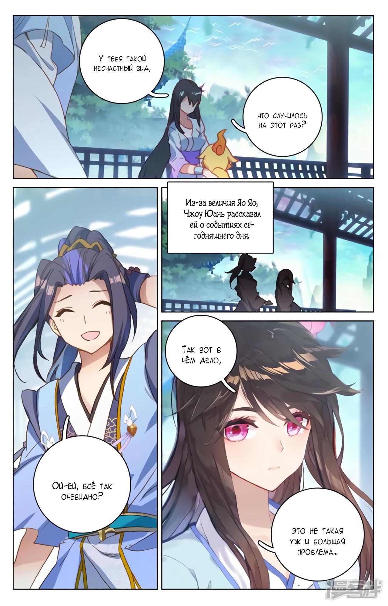 Манга Юань Цзунь / Yuan Zun  - Том 1 Глава 146 Страница 15