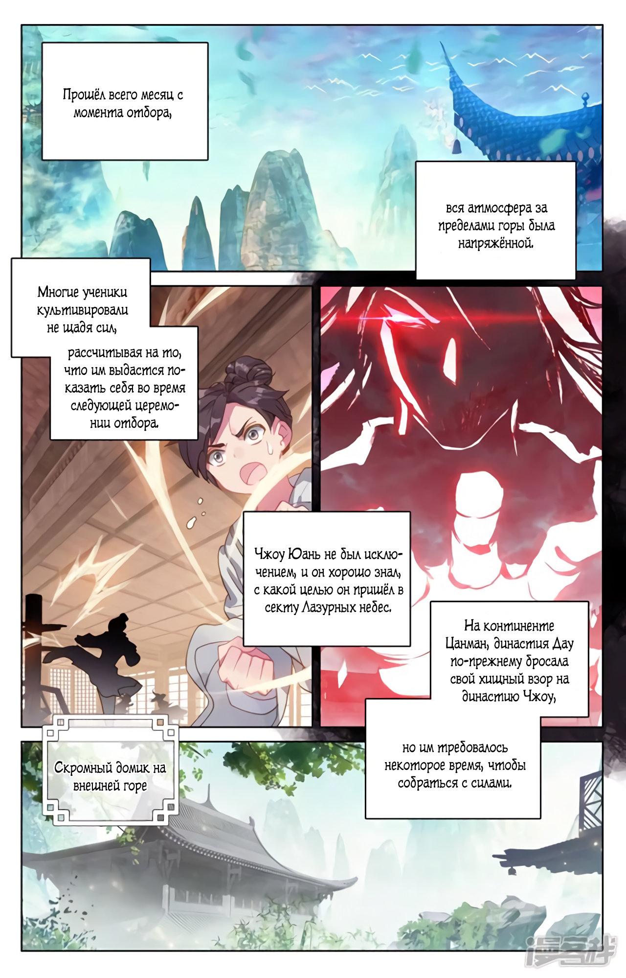 Манга Юань Цзунь / Yuan Zun  - Том 1 Глава 146 Страница 2