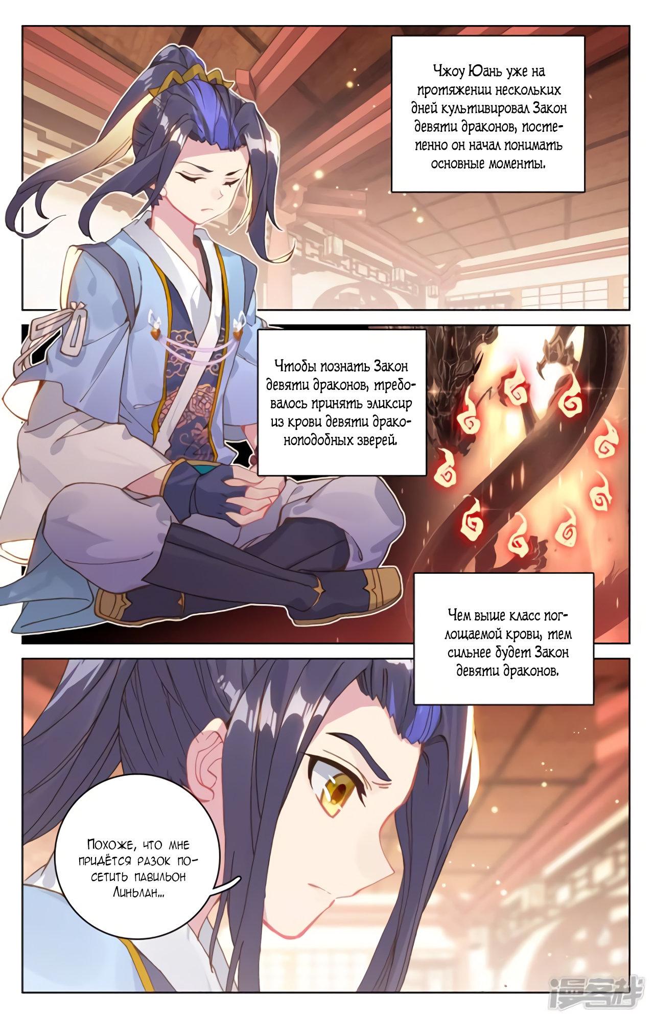 Манга Юань Цзунь / Yuan Zun  - Том 1 Глава 146 Страница 3