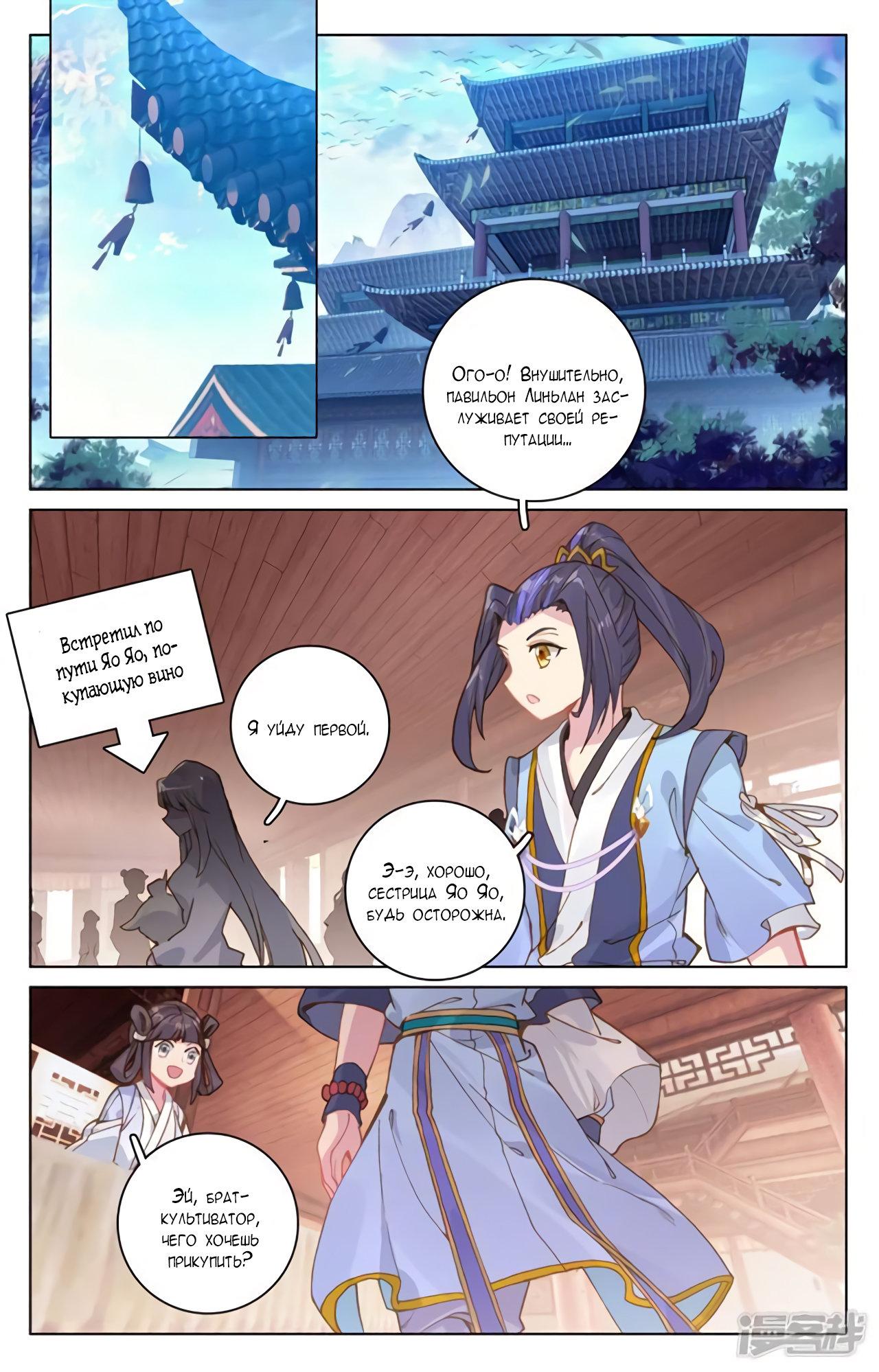 Манга Юань Цзунь / Yuan Zun  - Том 1 Глава 146 Страница 4