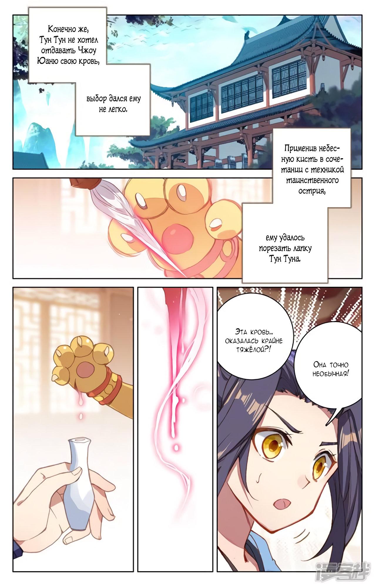 Манга Юань Цзунь / Yuan Zun  - Том 1 Глава 147 Страница 6