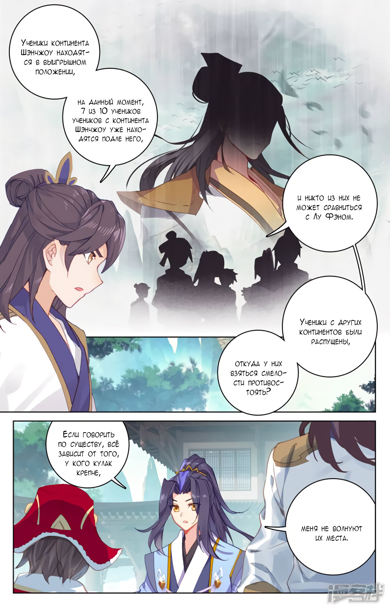Манга Юань Цзунь / Yuan Zun  - Том 1 Глава 148 Страница 3