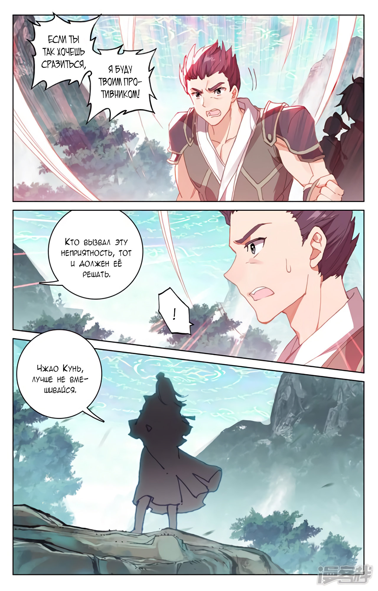 Манга Юань Цзунь / Yuan Zun  - Том 1 Глава 149 Страница 11