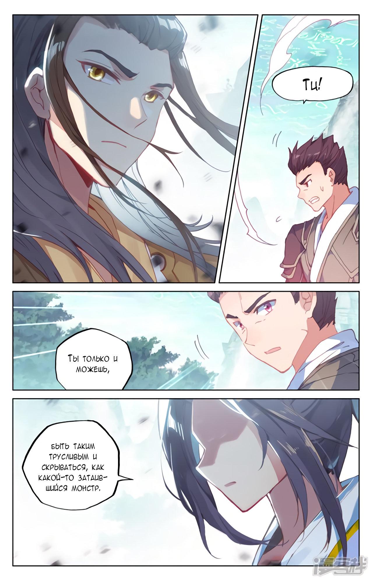 Манга Юань Цзунь / Yuan Zun  - Том 1 Глава 149 Страница 12