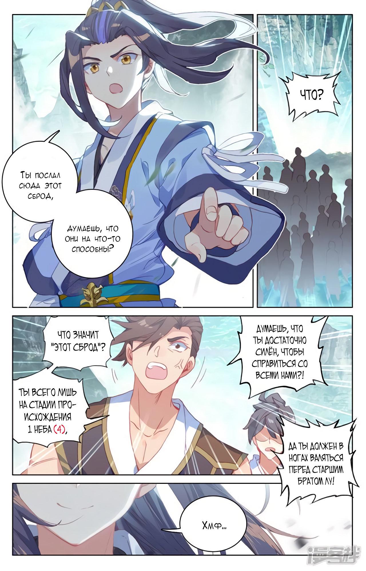 Манга Юань Цзунь / Yuan Zun  - Том 1 Глава 149 Страница 13