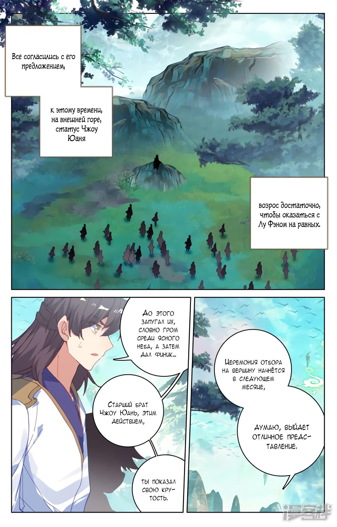 Манга Юань Цзунь / Yuan Zun  - Том 1 Глава 149 Страница 7