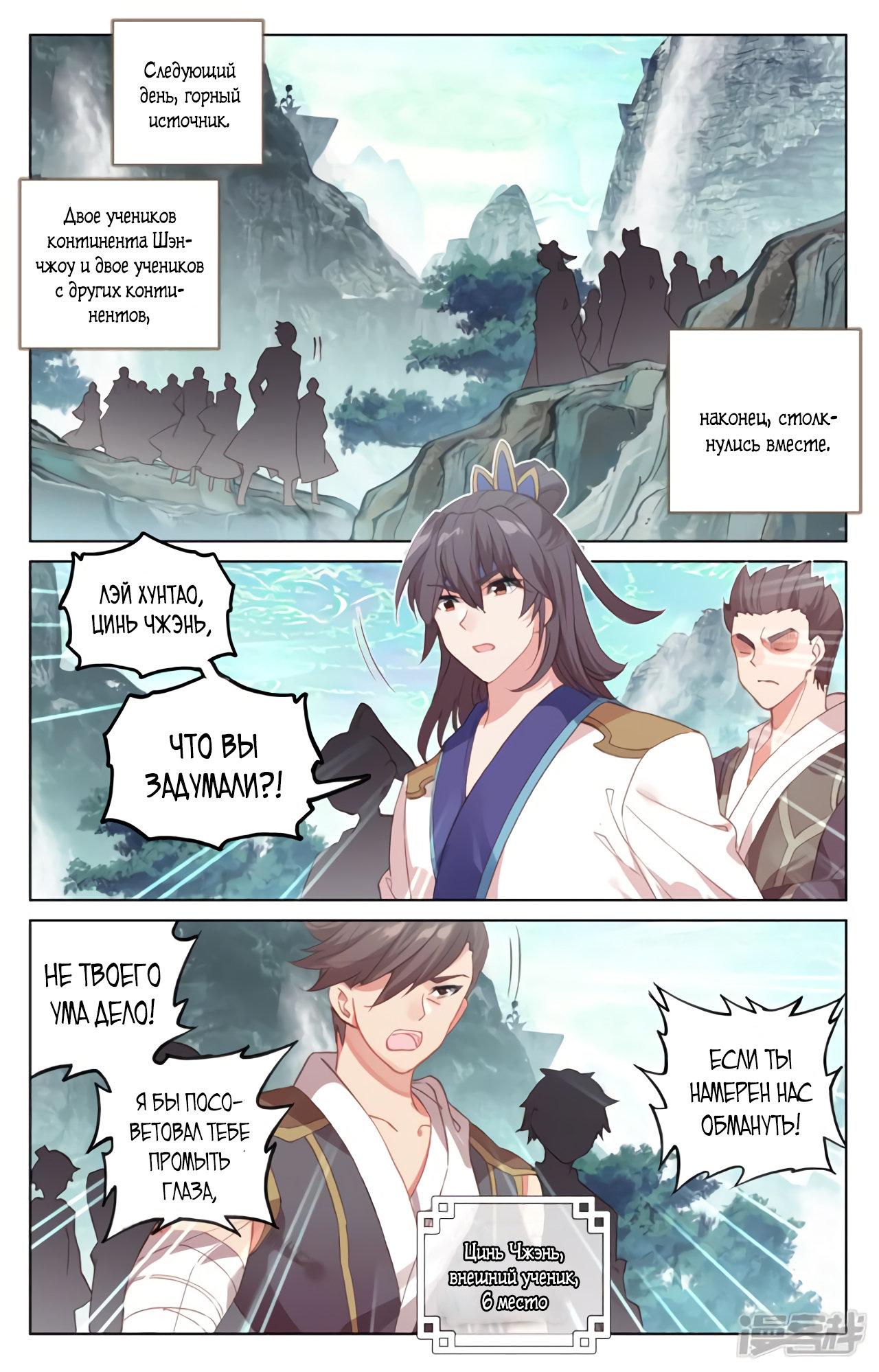 Манга Юань Цзунь / Yuan Zun  - Том 1 Глава 149 Страница 9