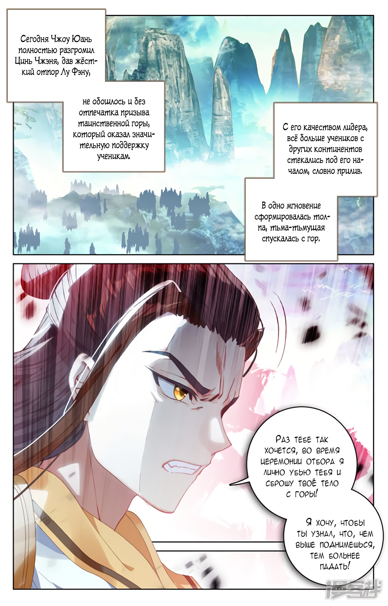Манга Юань Цзунь / Yuan Zun  - Том 1 Глава 150 Страница 13