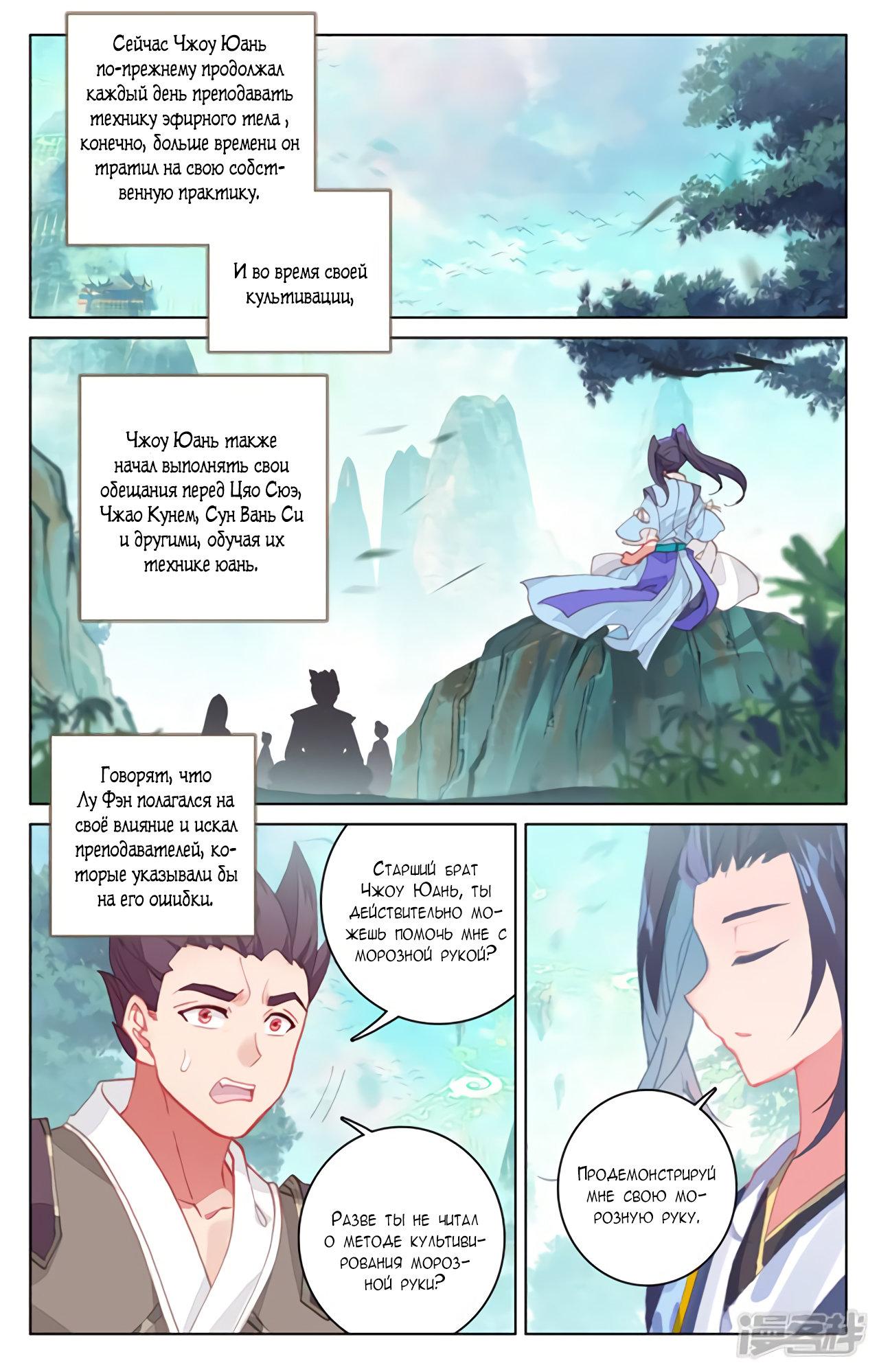 Манга Юань Цзунь / Yuan Zun  - Том 1 Глава 150 Страница 14