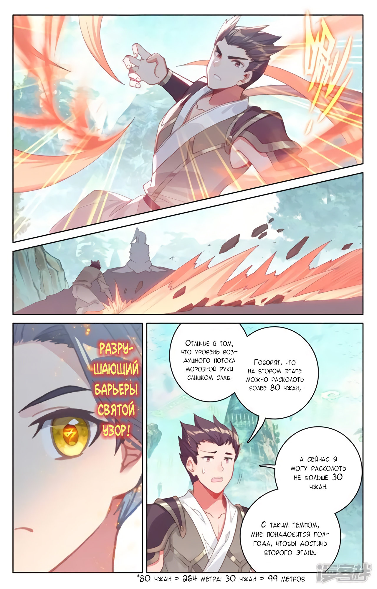 Манга Юань Цзунь / Yuan Zun  - Том 1 Глава 150 Страница 15