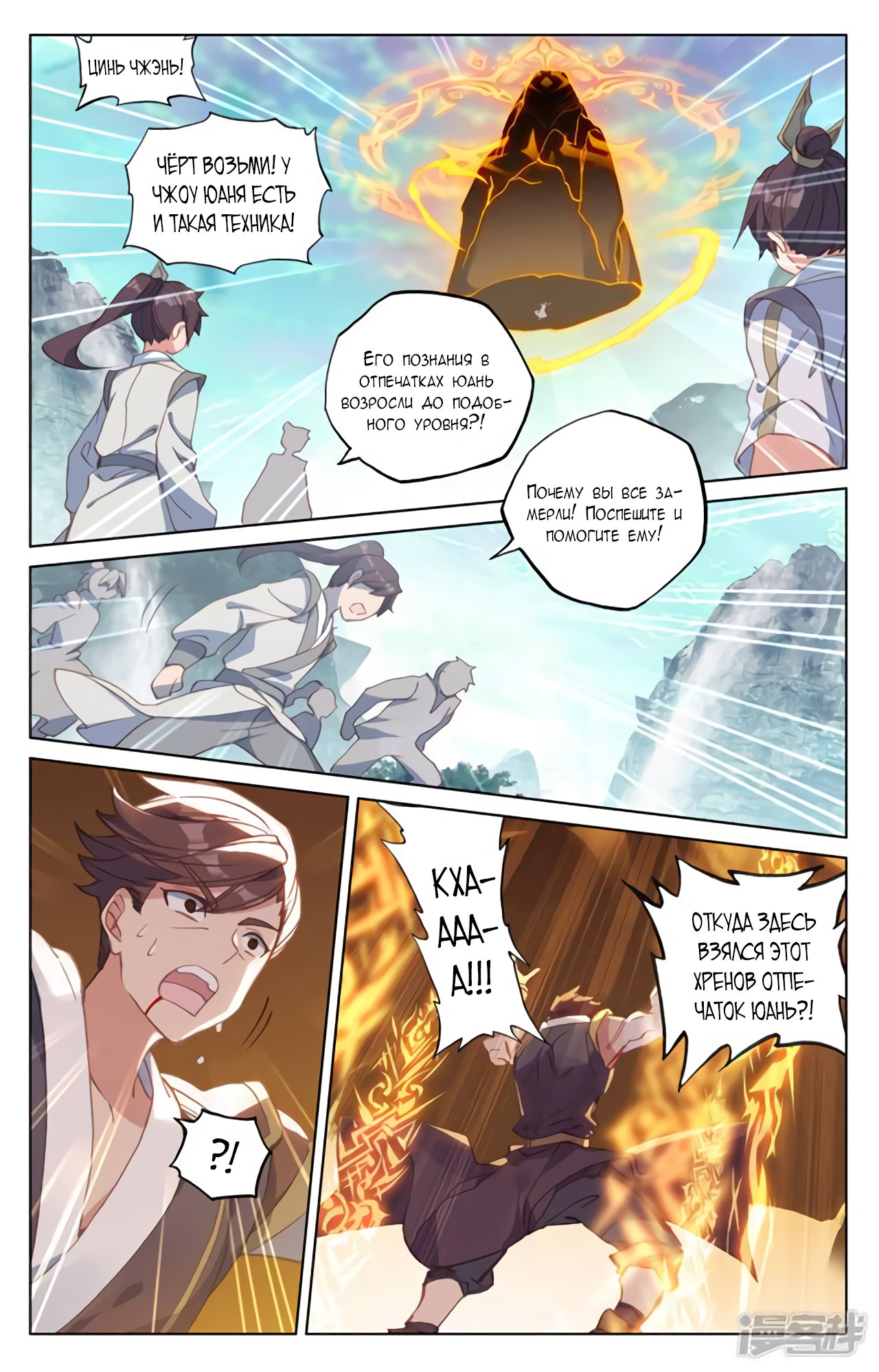 Манга Юань Цзунь / Yuan Zun  - Том 1 Глава 150 Страница 2