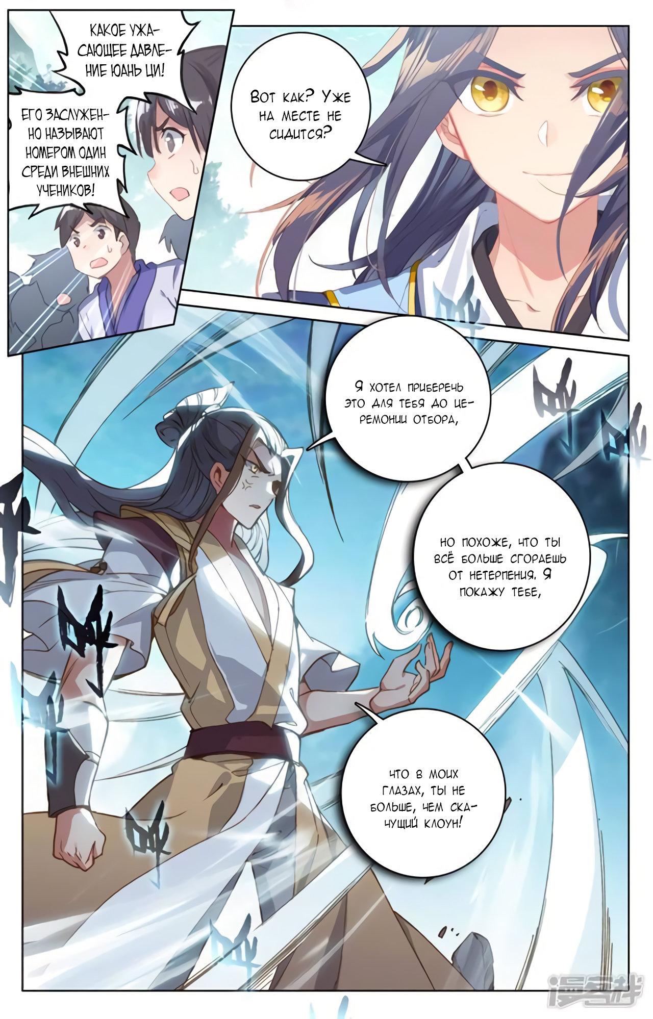 Манга Юань Цзунь / Yuan Zun  - Том 1 Глава 150 Страница 8