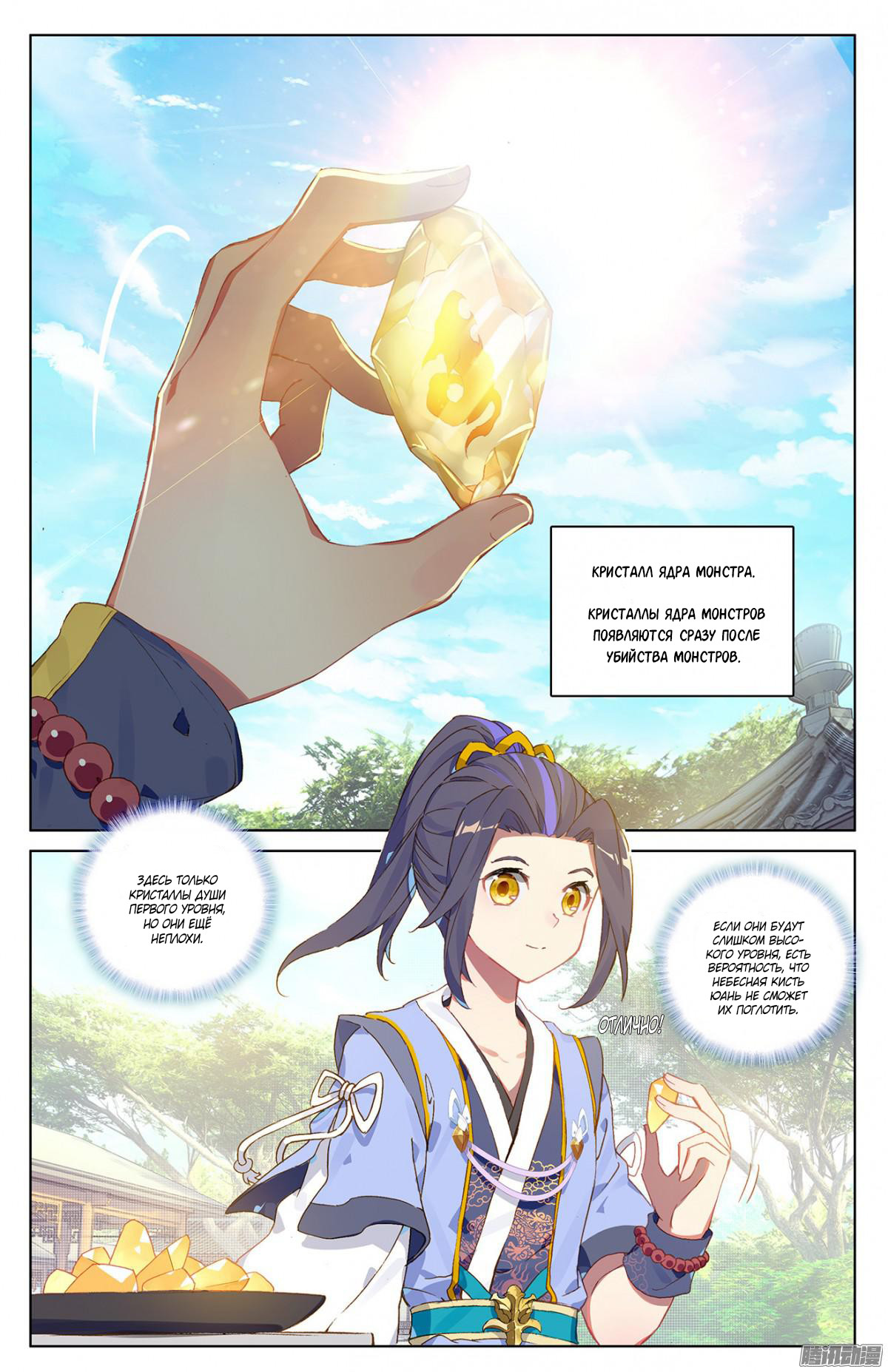 Манга Юань Цзунь / Yuan Zun  - Том 1 Глава 16 Страница 3