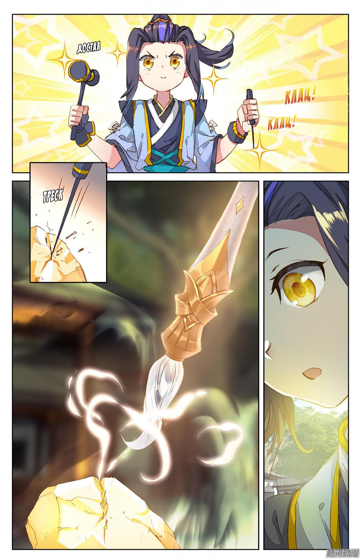 Манга Юань Цзунь / Yuan Zun  - Том 1 Глава 16 Страница 4