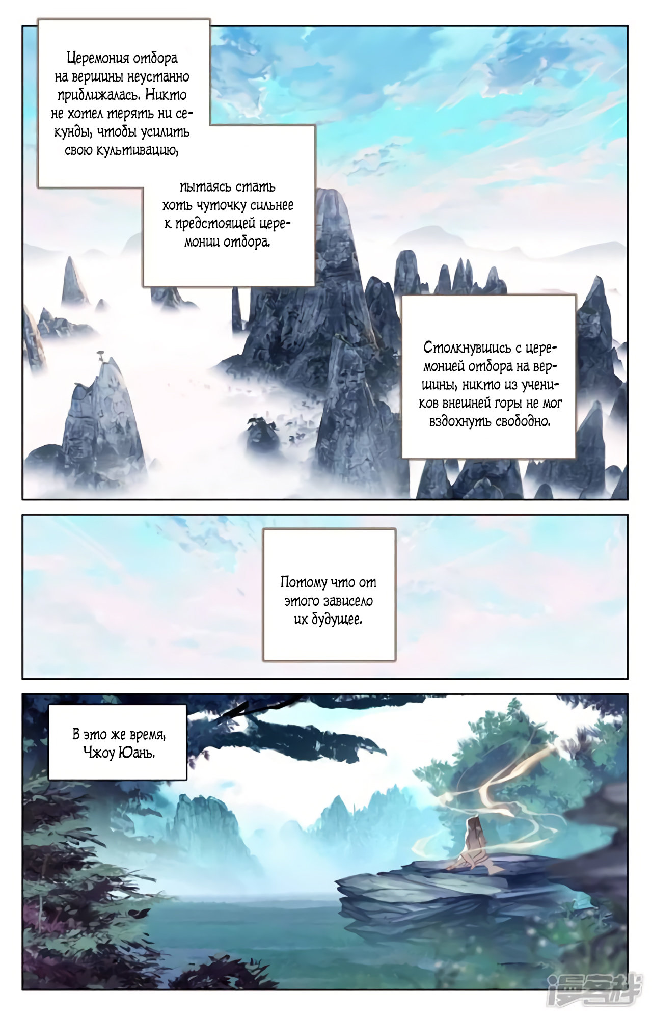 Манга Юань Цзунь / Yuan Zun  - Том 1 Глава 151 Страница 2
