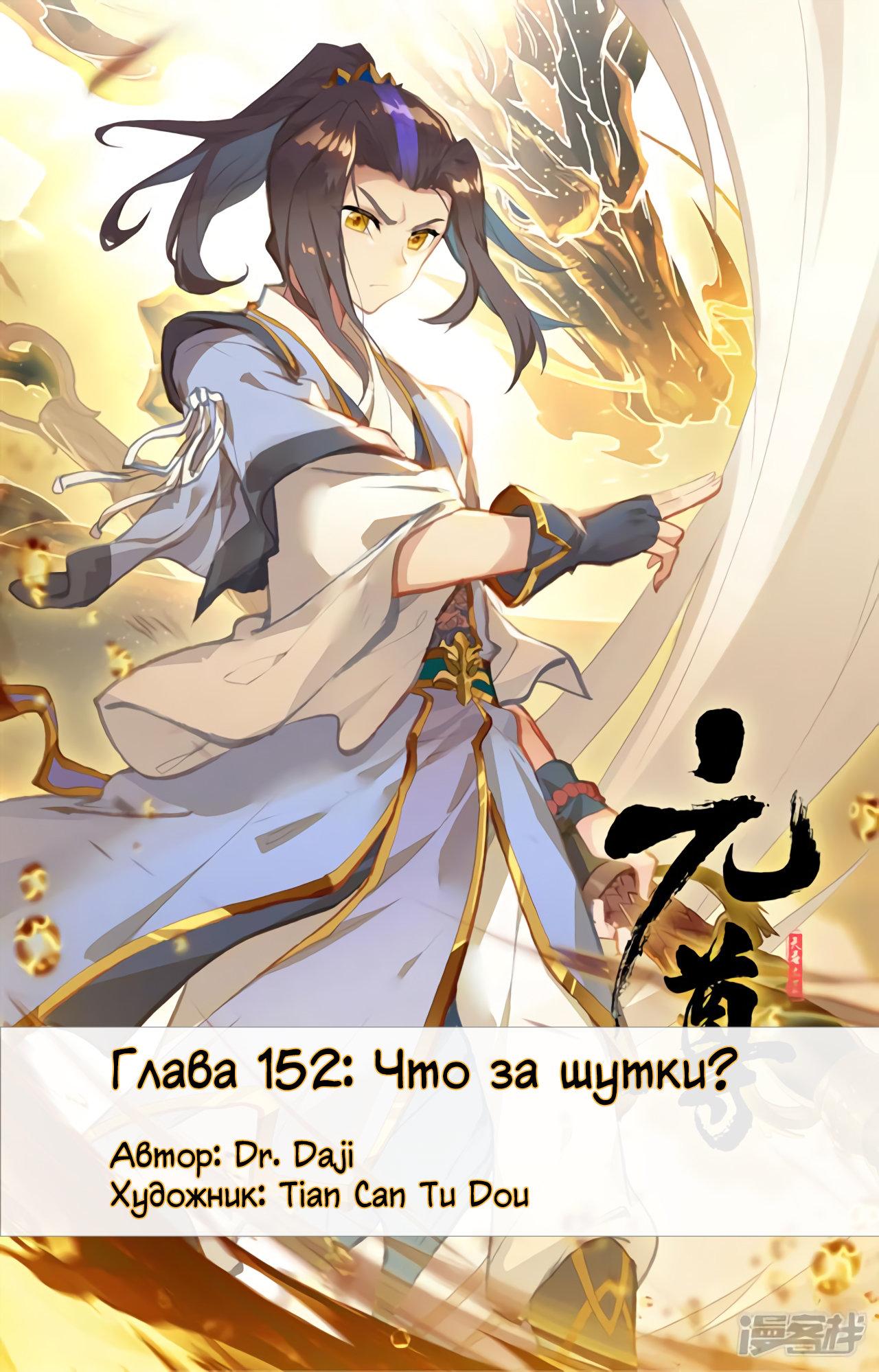 Манга Юань Цзунь / Yuan Zun  - Том 1 Глава 152 Страница 1