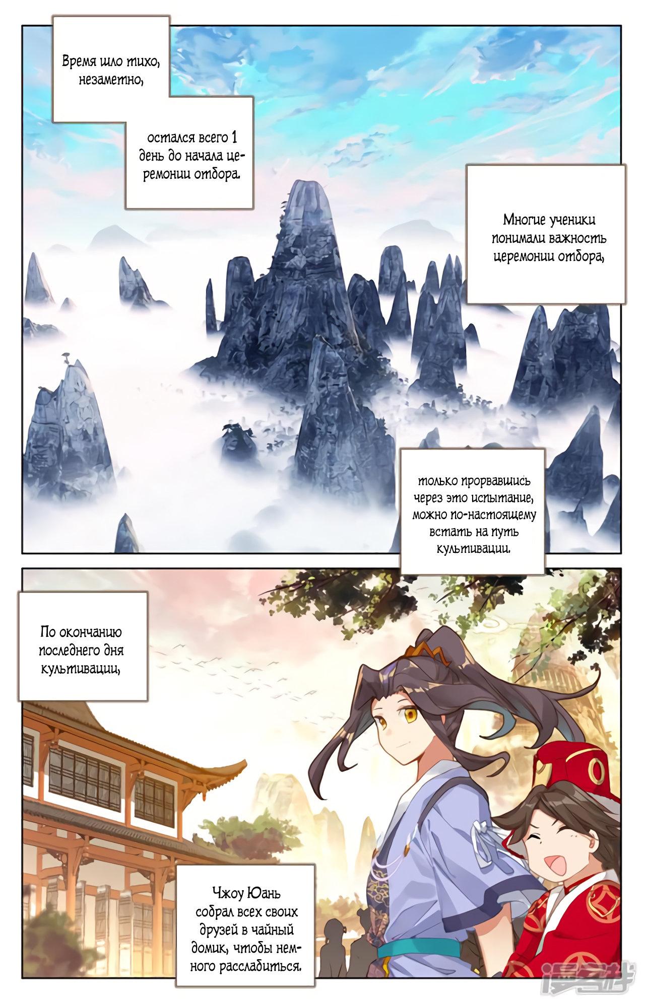 Манга Юань Цзунь / Yuan Zun  - Том 1 Глава 152 Страница 2