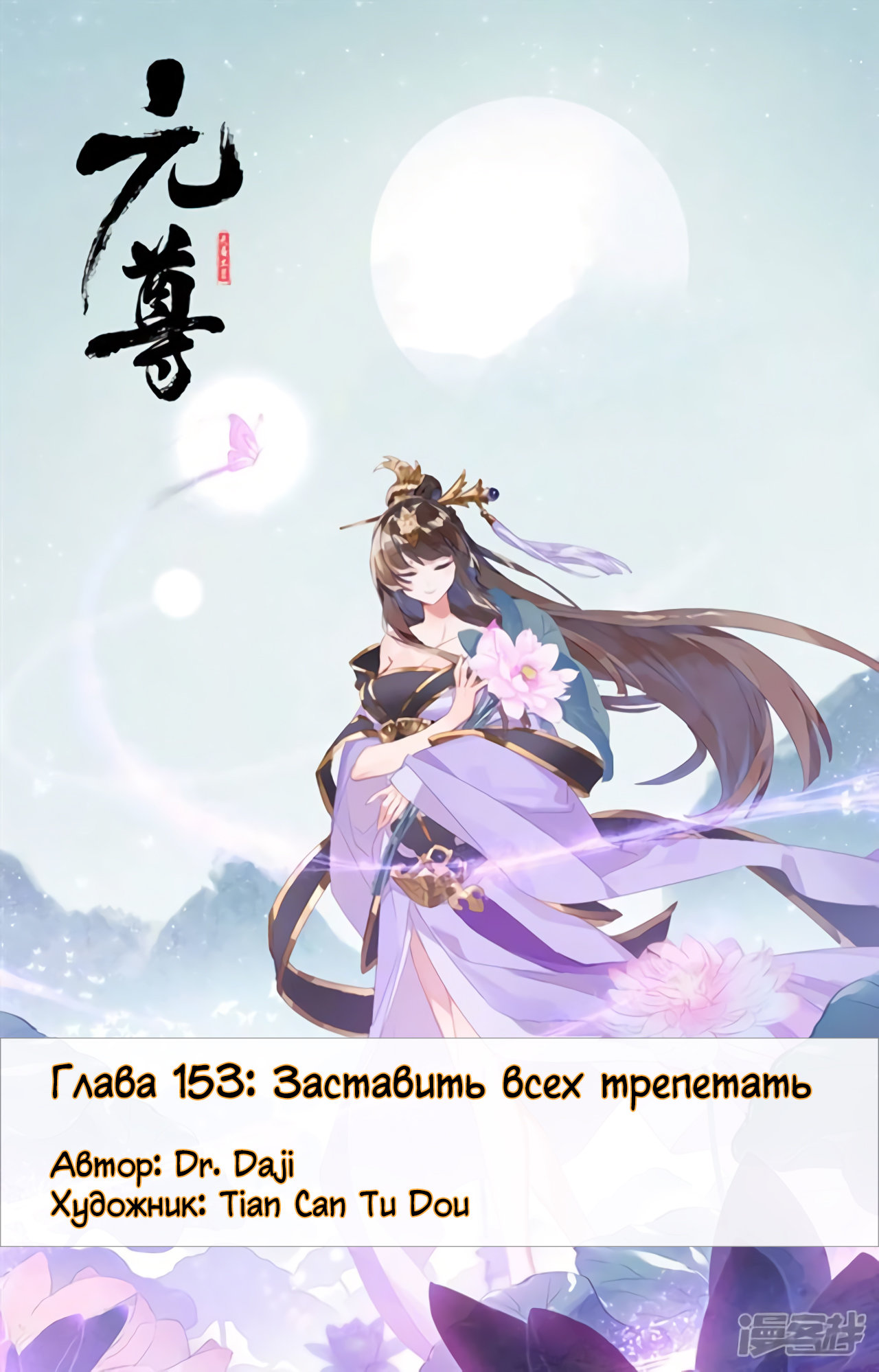 Манга Юань Цзунь / Yuan Zun  - Том 1 Глава 153 Страница 1