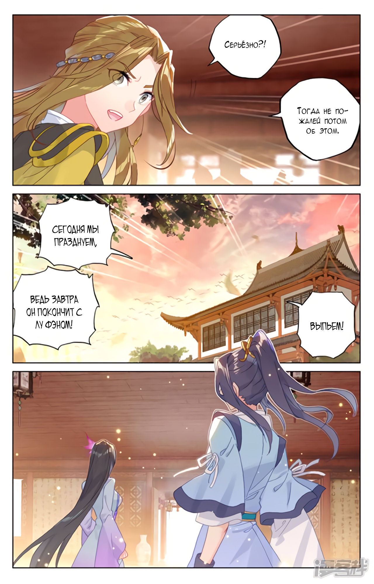 Манга Юань Цзунь / Yuan Zun  - Том 1 Глава 153 Страница 11