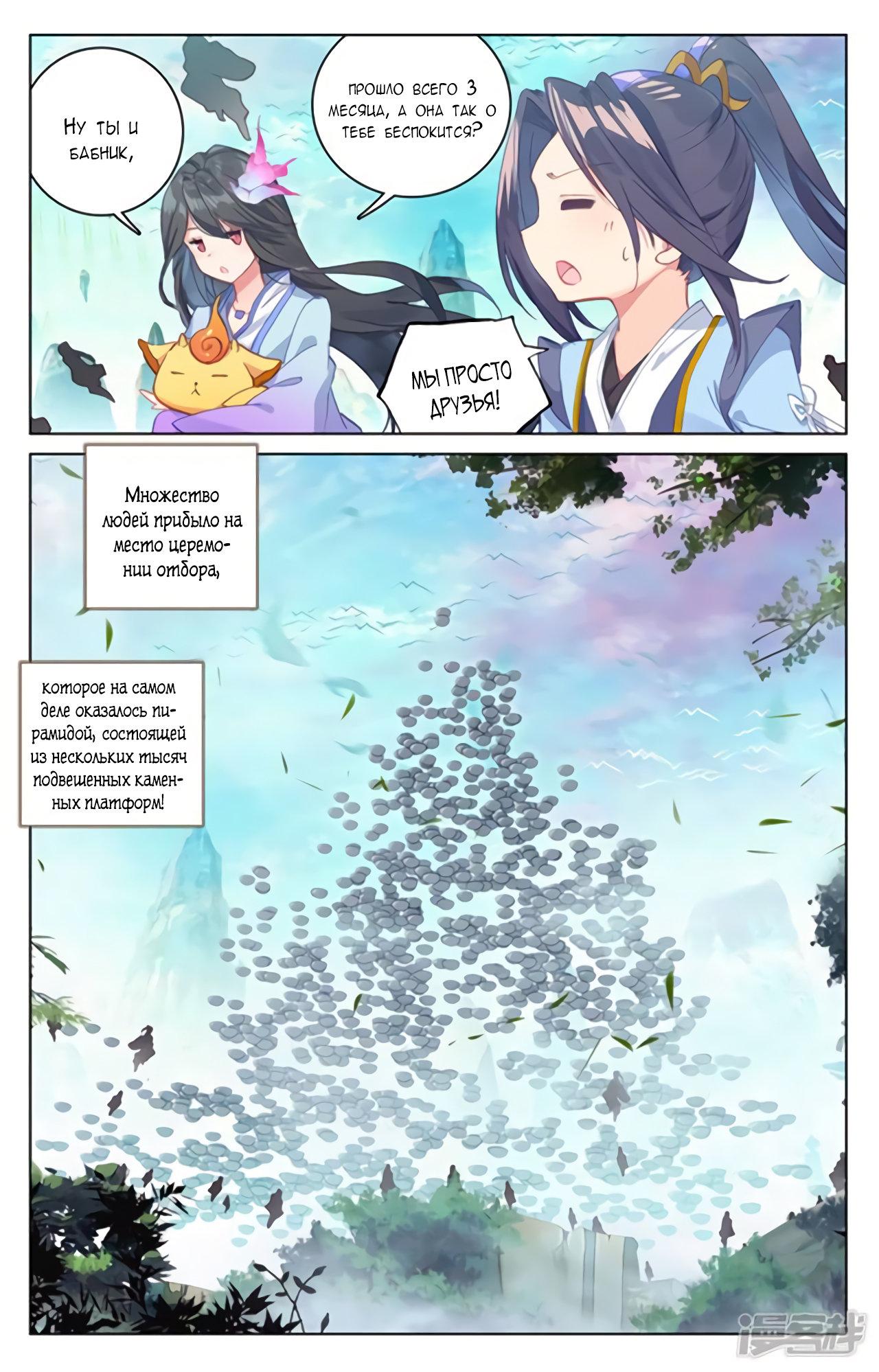 Манга Юань Цзунь / Yuan Zun  - Том 1 Глава 153 Страница 16