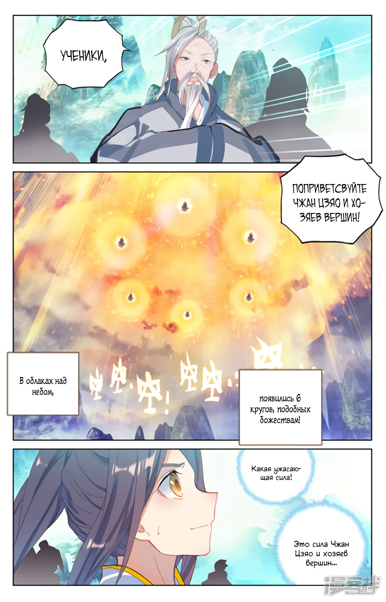 Манга Юань Цзунь / Yuan Zun  - Том 1 Глава 153 Страница 17