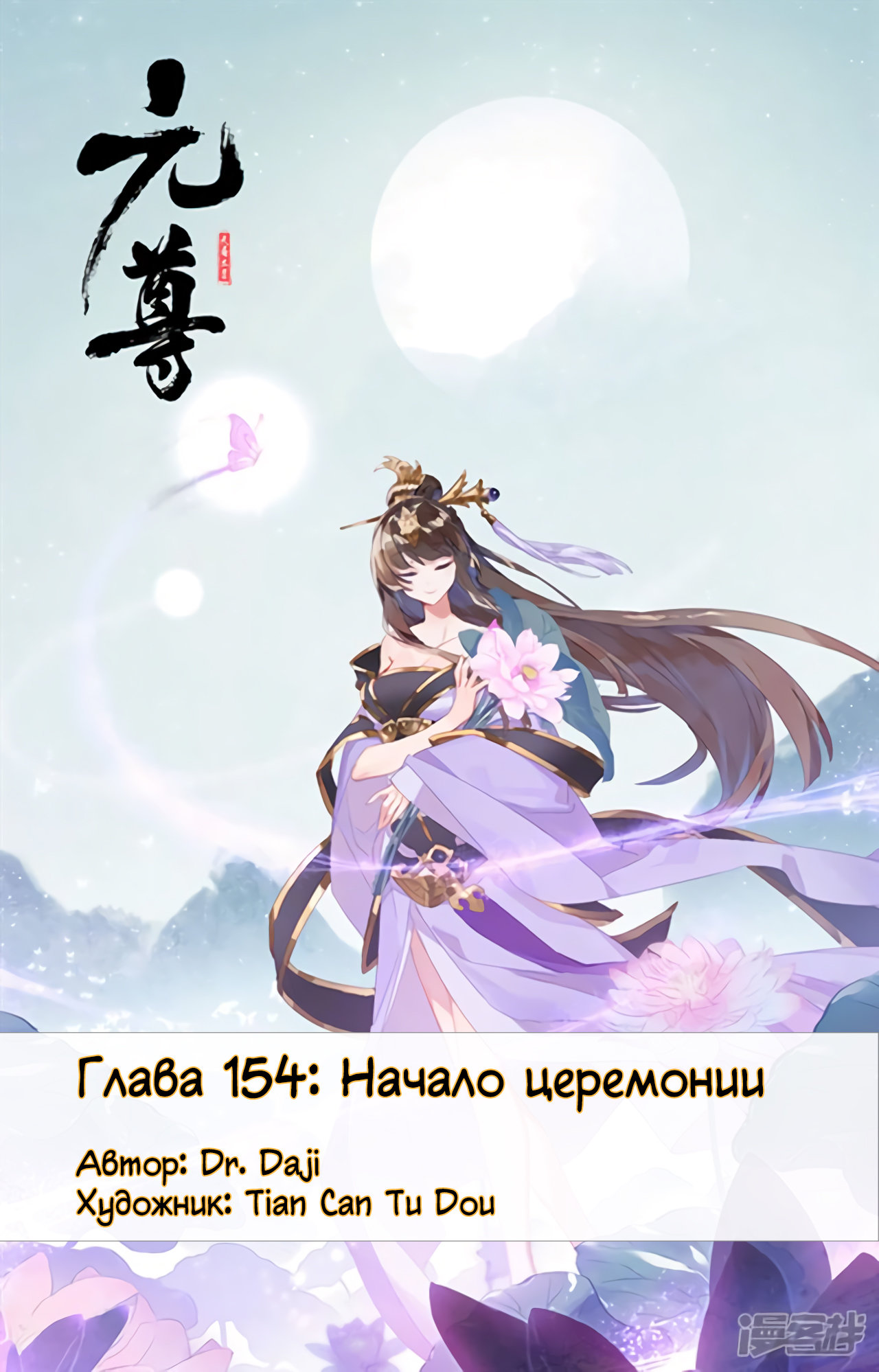 Манга Юань Цзунь / Yuan Zun  - Том 1 Глава 154 Страница 1