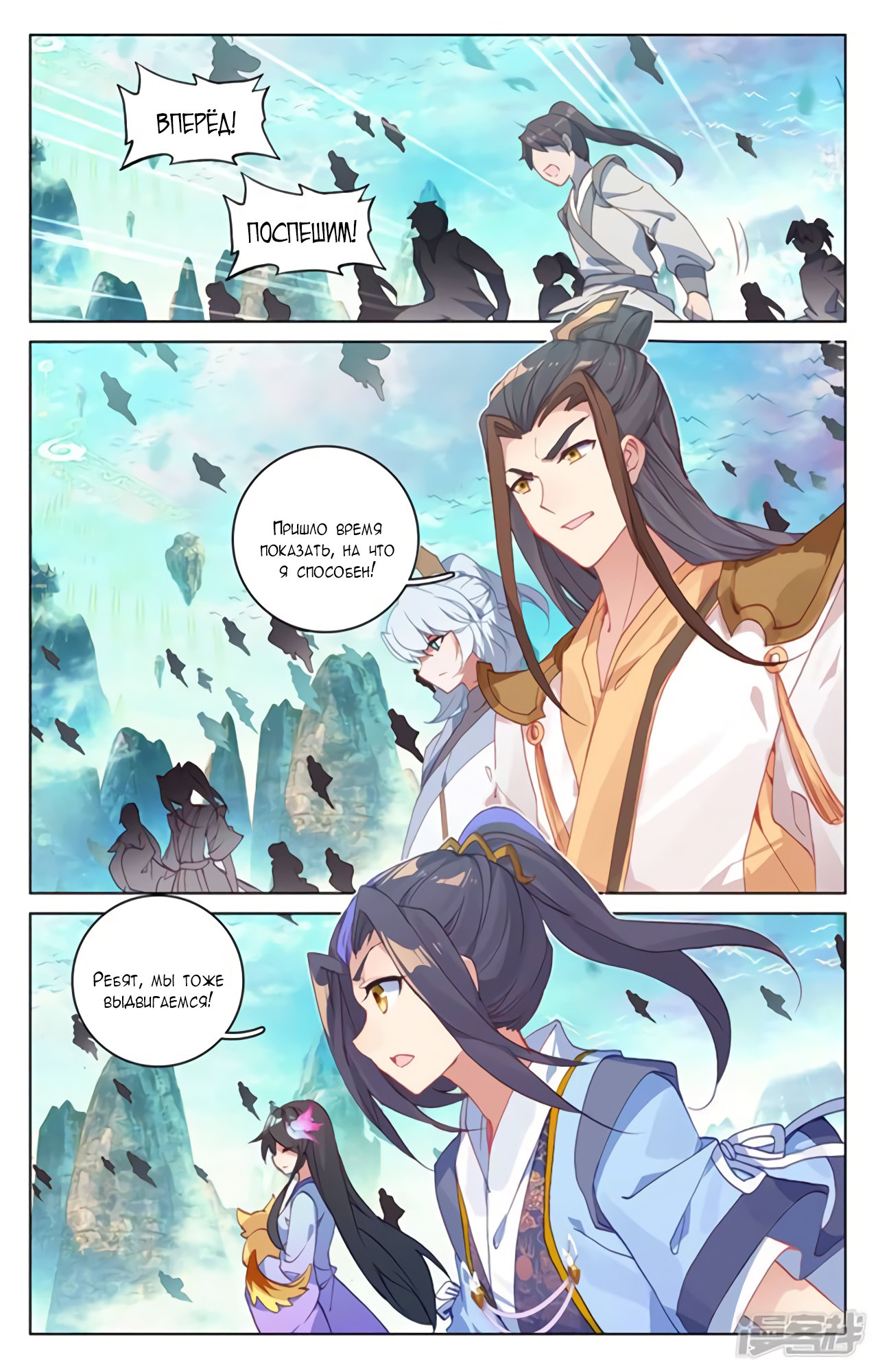 Манга Юань Цзунь / Yuan Zun  - Том 1 Глава 154 Страница 10